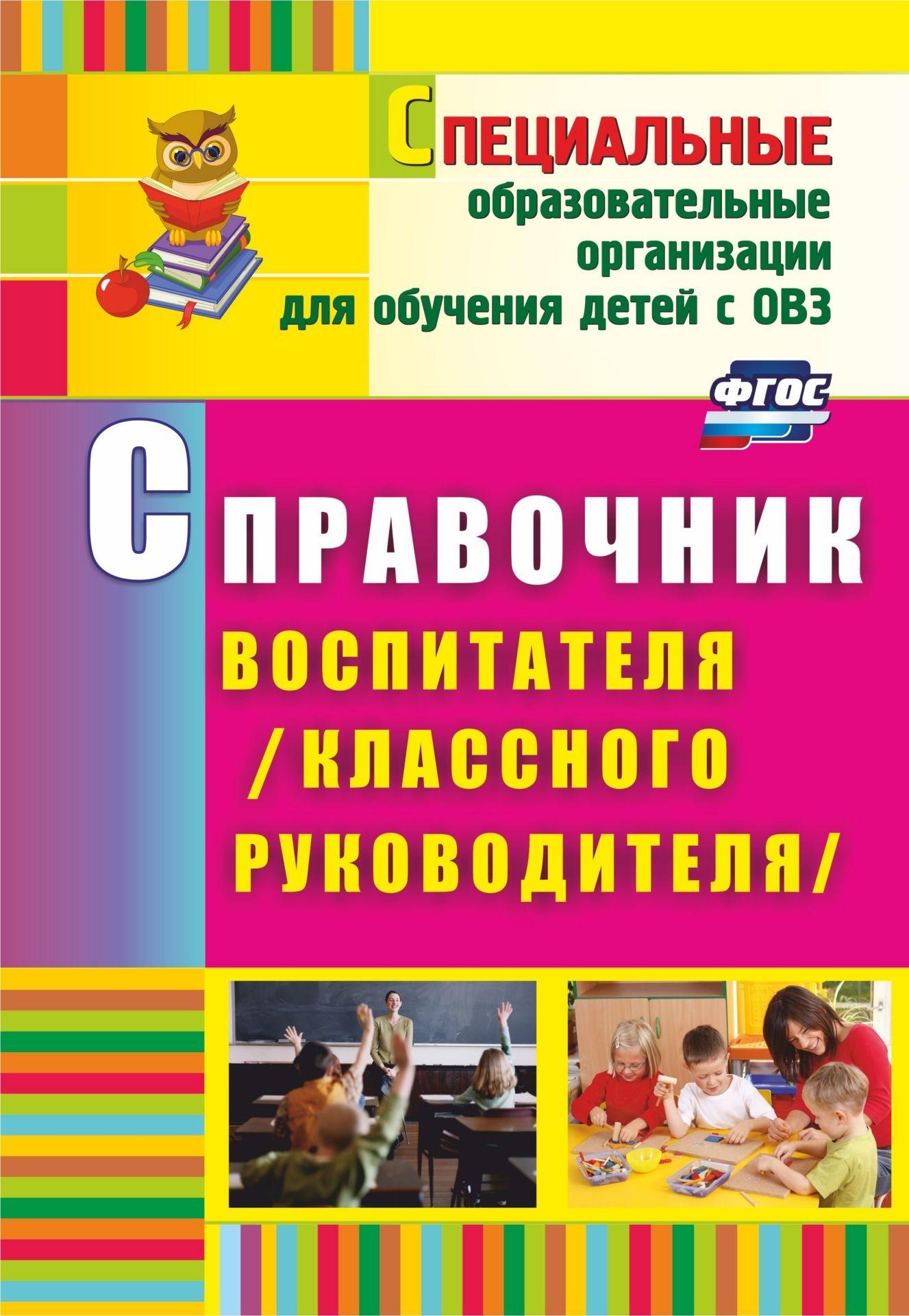Купить со скидкой Справочник воспитателя (классного руководителя)
