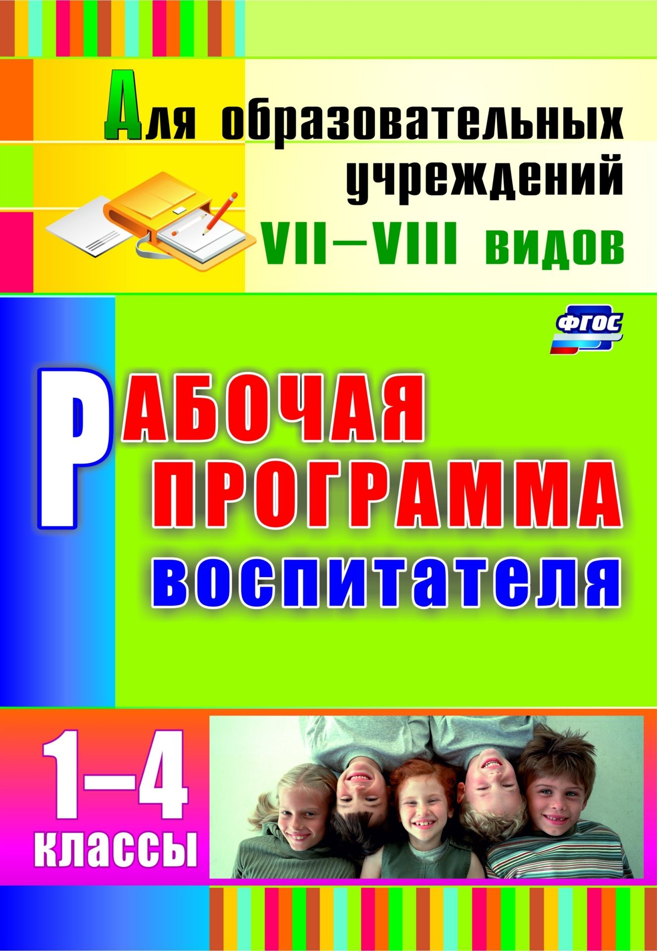 Рабочая программа воспитателя. 1-4 классы