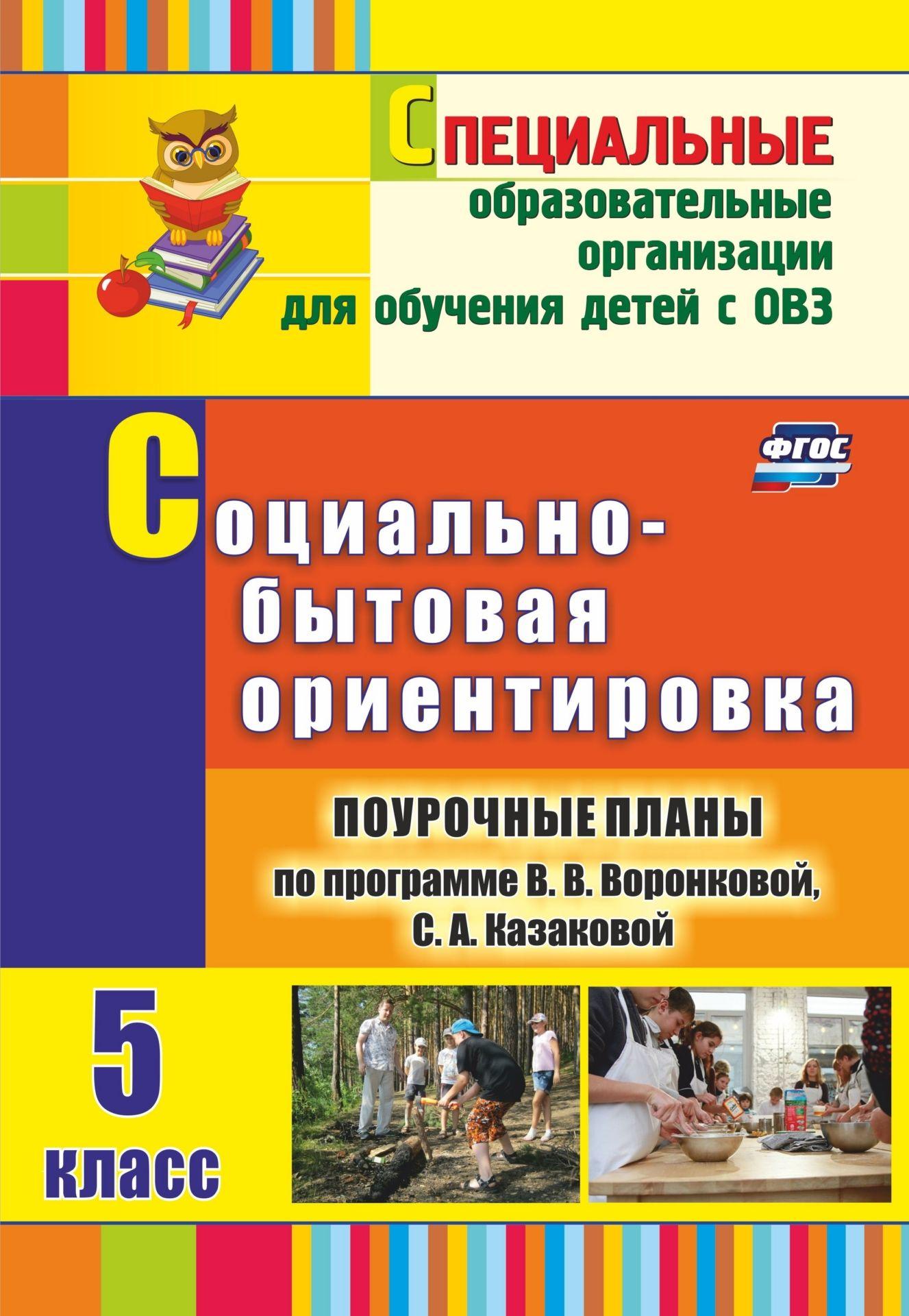 Социально-бытовая ориентировка. 5 класс: поурочные планы по программе В. Воронковой, С. А. Казаковой