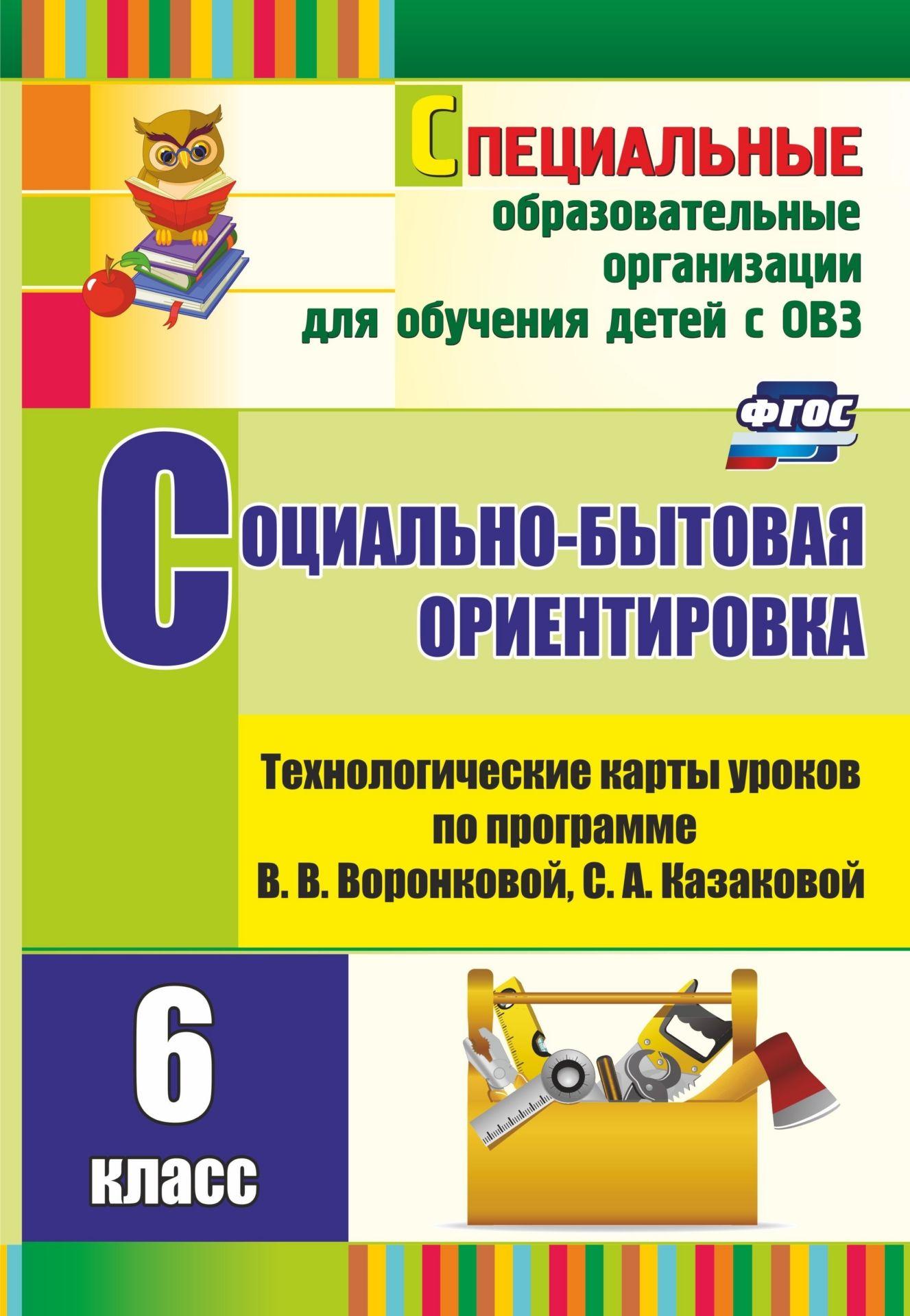 Социально-бытовая ориентировка. 6 класс: технологические карты уроков по программе В. Воронковой, С. А. Казаковой