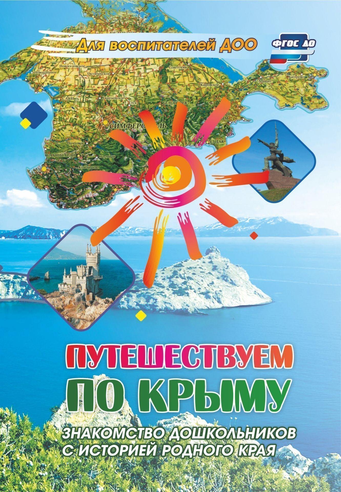 Путешествуем по Крыму. Знакомство дошкольников с историей родного края фото