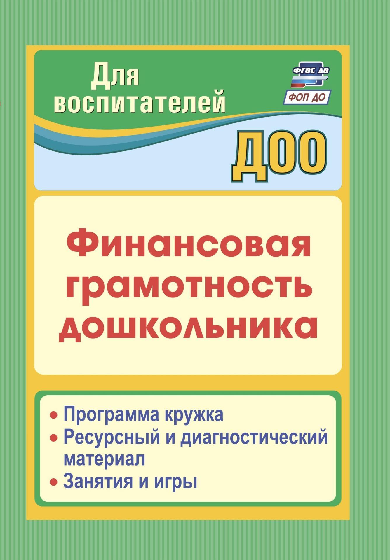 Купить со скидкой Финансовая грамотность дошкольника: Программа кружка. Ресурсный и диагностический материал. Занятия