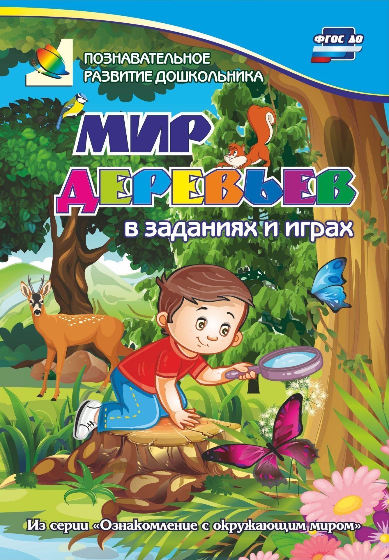 """Мир деревьев в заданиях и играх: из серии """"Ознакомление с окружающим миром"""". Для детей 5-7 лет"""