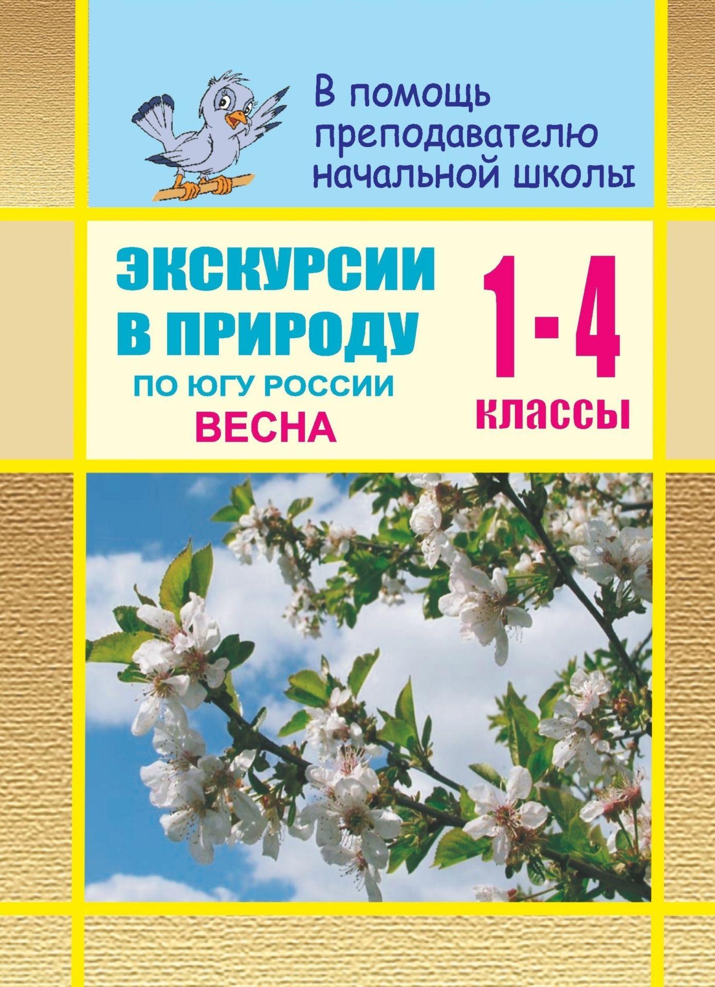 Экскурсии в природу по югу России.  Весна. Сценарии уроков