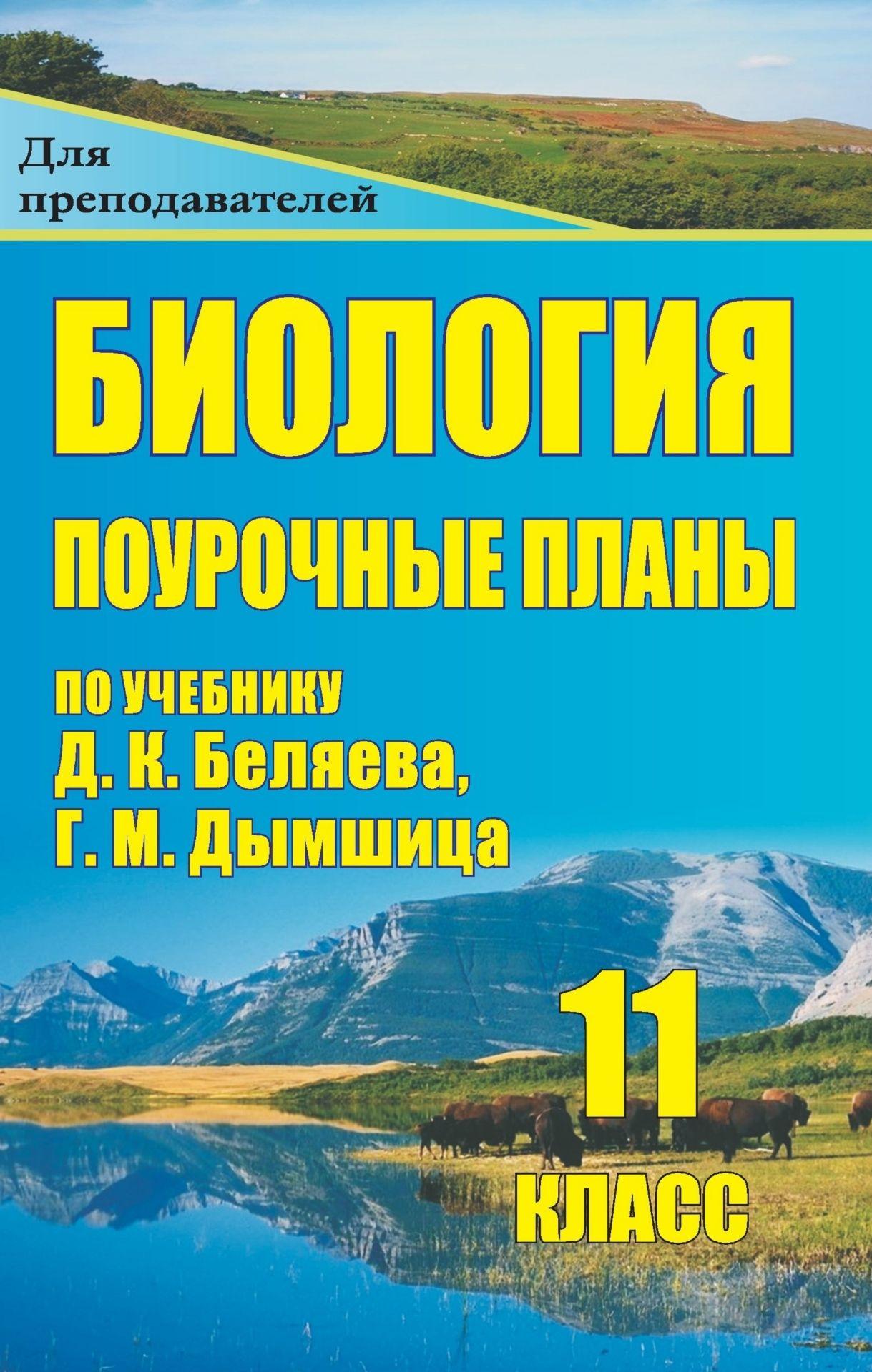 Биология. 11 класс: поурочные планы по учебнику Д. К. Беляева, Г. М. Дымшица