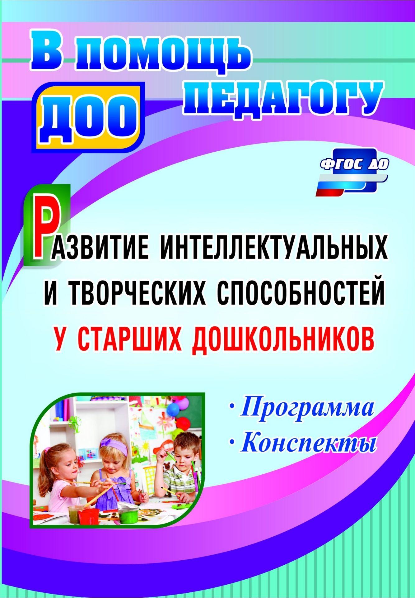 Купить со скидкой Развитие интеллектуальных и творческих способностей у старших дошкольников. Программа. Конспекты