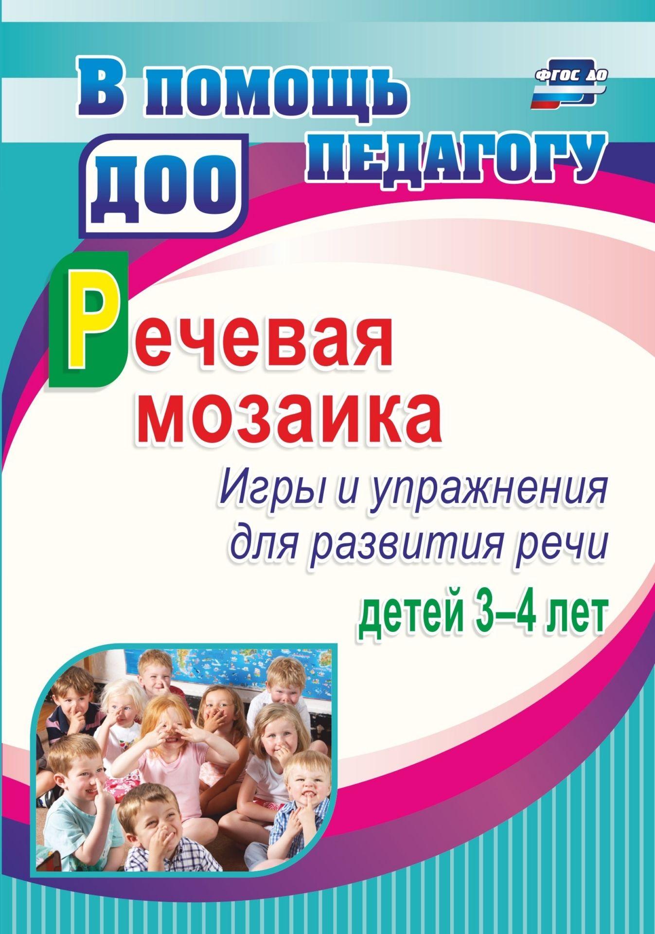 Купить со скидкой Речевая мозаика. Игры и упражнения для развития речи детей 3-4 лет