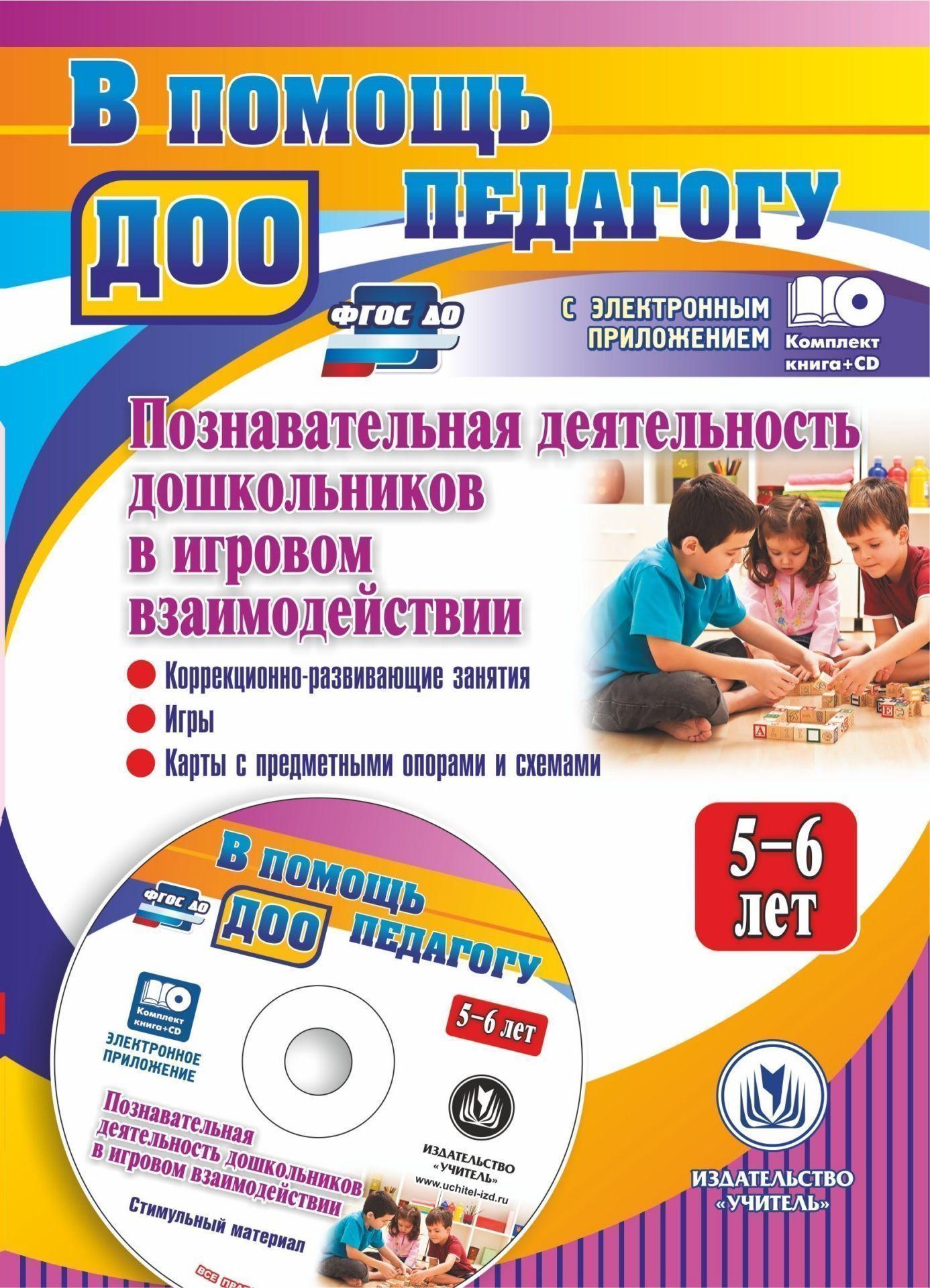Познавательная деятельность дошкольников 5-6 лет в игровом взаимодействии: коррекционно-развивающие занятия, игры, карты с предметными опорами и схемами, стимульный материал в электронном приложении