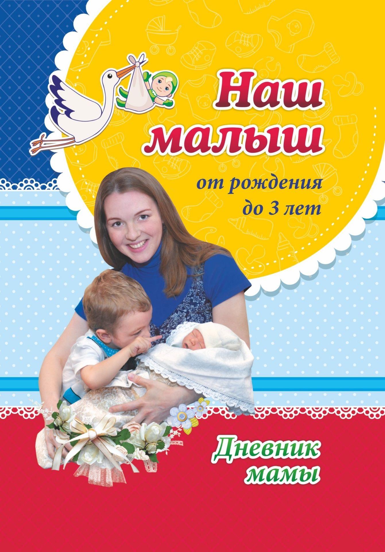 Купить со скидкой Наш малыш от рождения до 3 лет: Дневник мамы