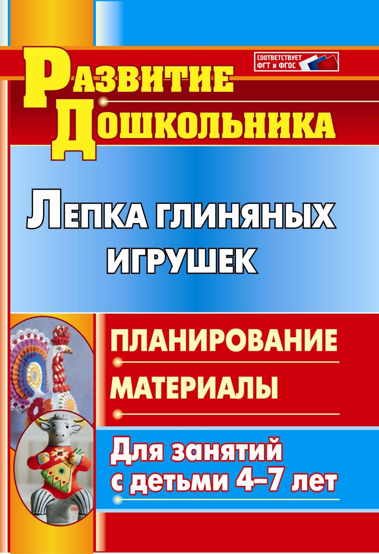 Лепка глиняных игрушек: планирование, материалы для занятий с детьми 4-7 лет