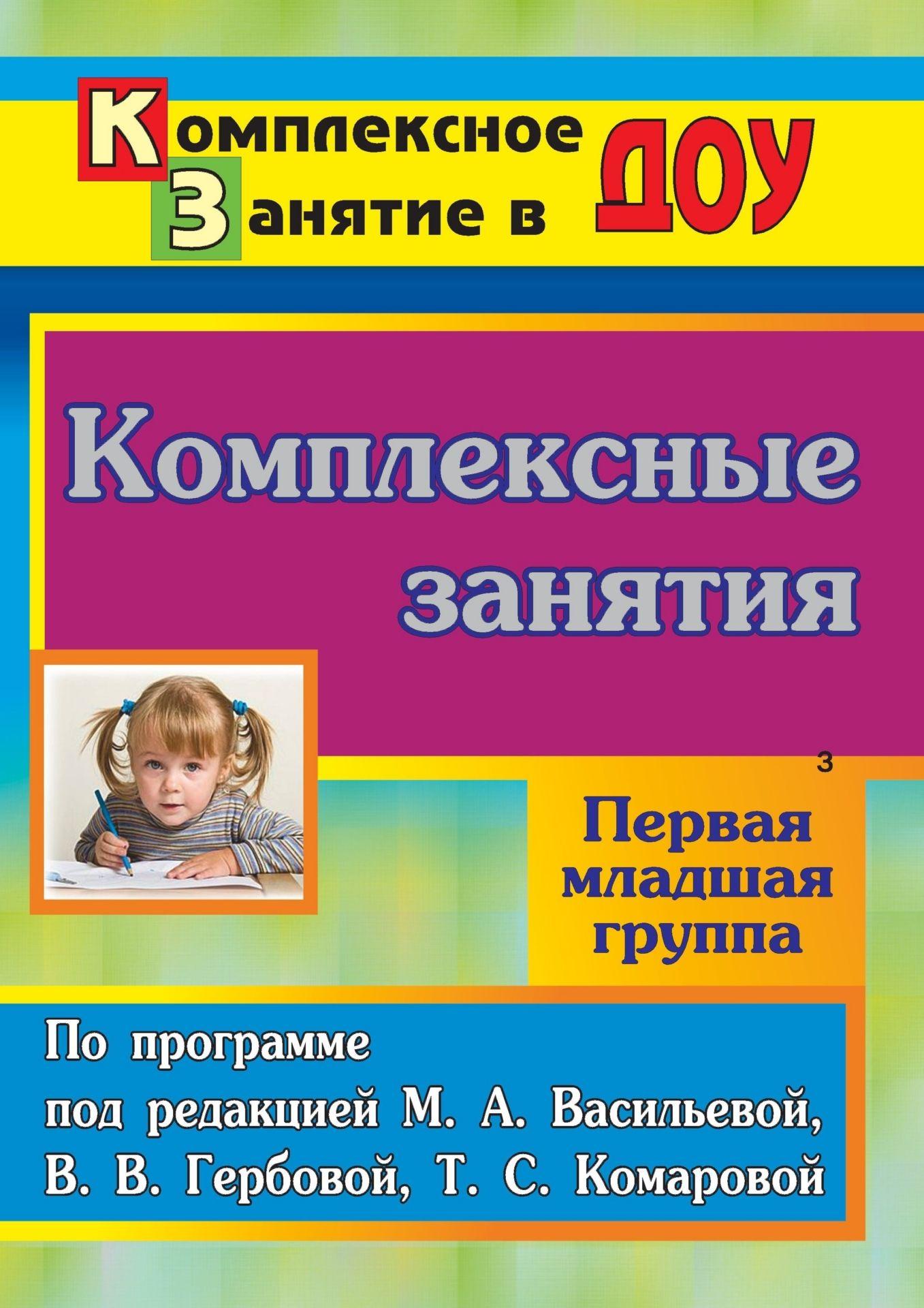 Комплексные занятия по программе под редакцией М. А. Васильевой, В. В. Гербовой, Т. С. Комаровой. Первая младшая группа