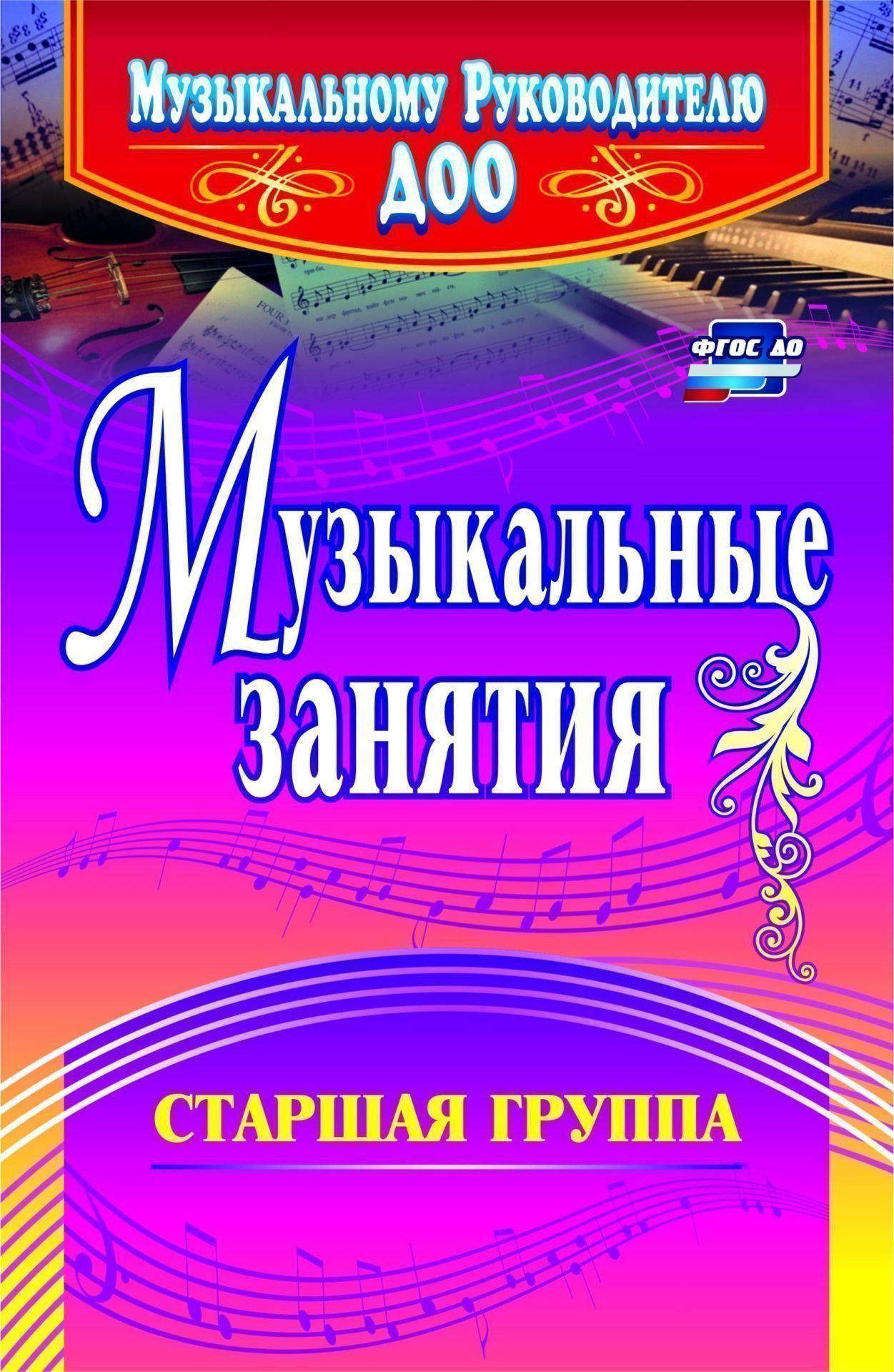 Музыкальные занятия. Старшая группа