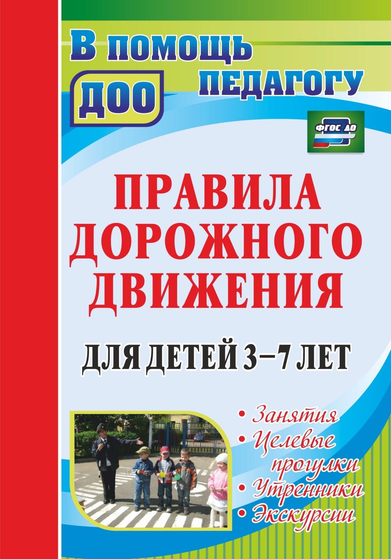 Купить со скидкой Правила дорожного движения для детей 3-7 лет: занятия, целевые прогулки, утренники, экскурсии