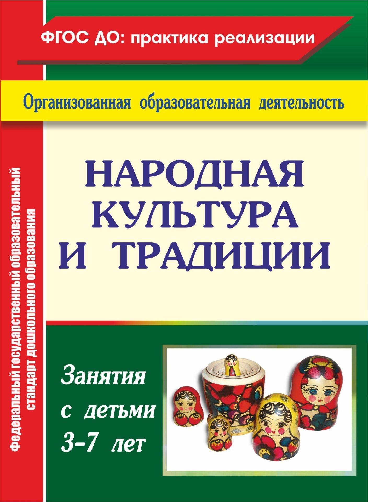 Купить со скидкой Народная культура и традиции: занятия с детьми 3-7 лет