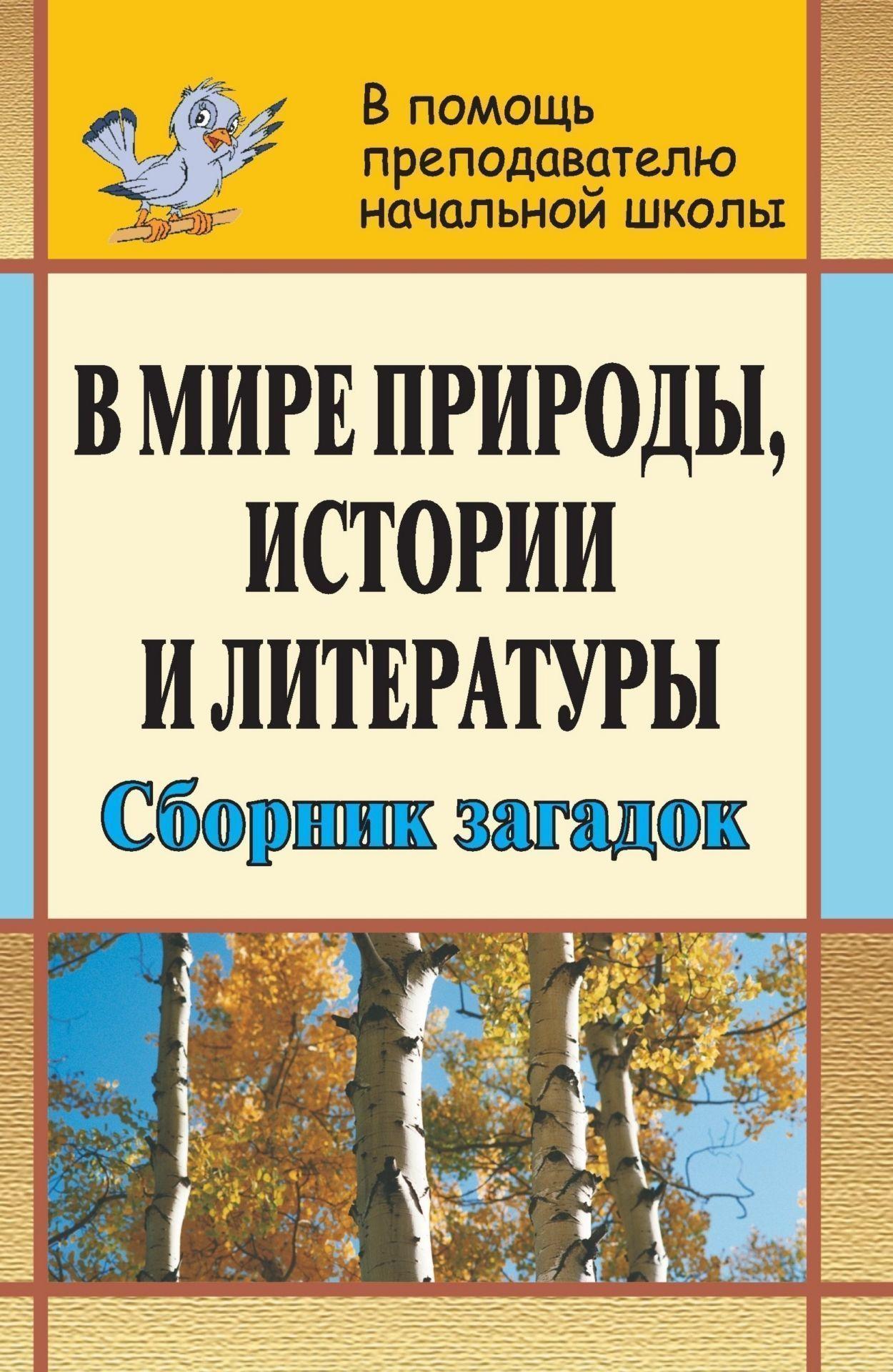 В мире природы, истории и литературы: сборник загадок