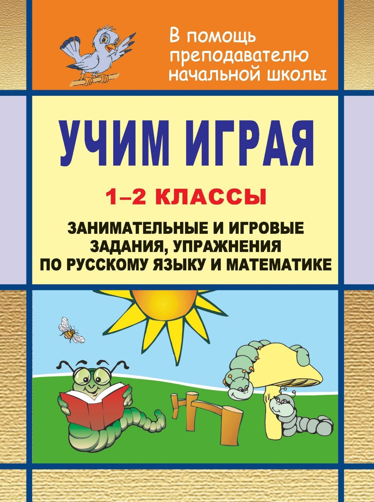Учим играя. 1-2 классы: занимательные и игровые задания, упражнения по русскому языку и математике