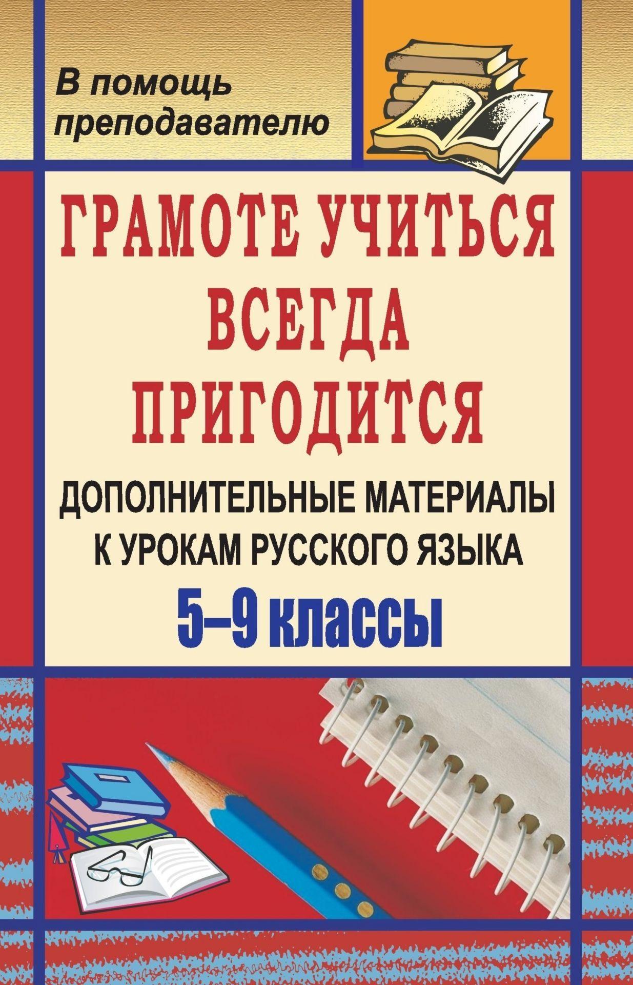 Купить со скидкой Грамоте учиться всегда пригодится: дополнительные материалы к урокам русского языка. 5-9 классы