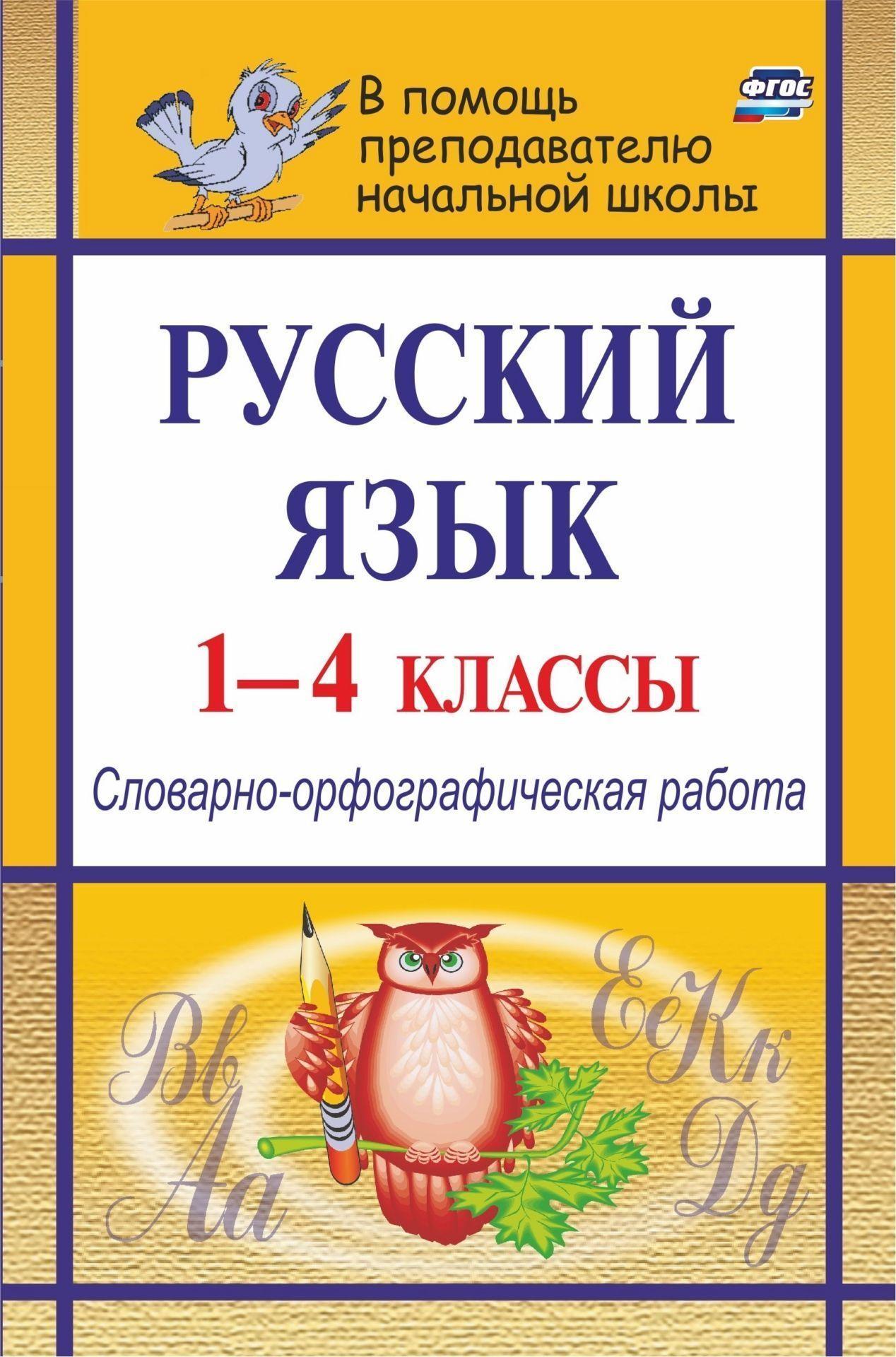 Купить со скидкой Русский язык. 1-4 классы: словарно-орфографическая работа