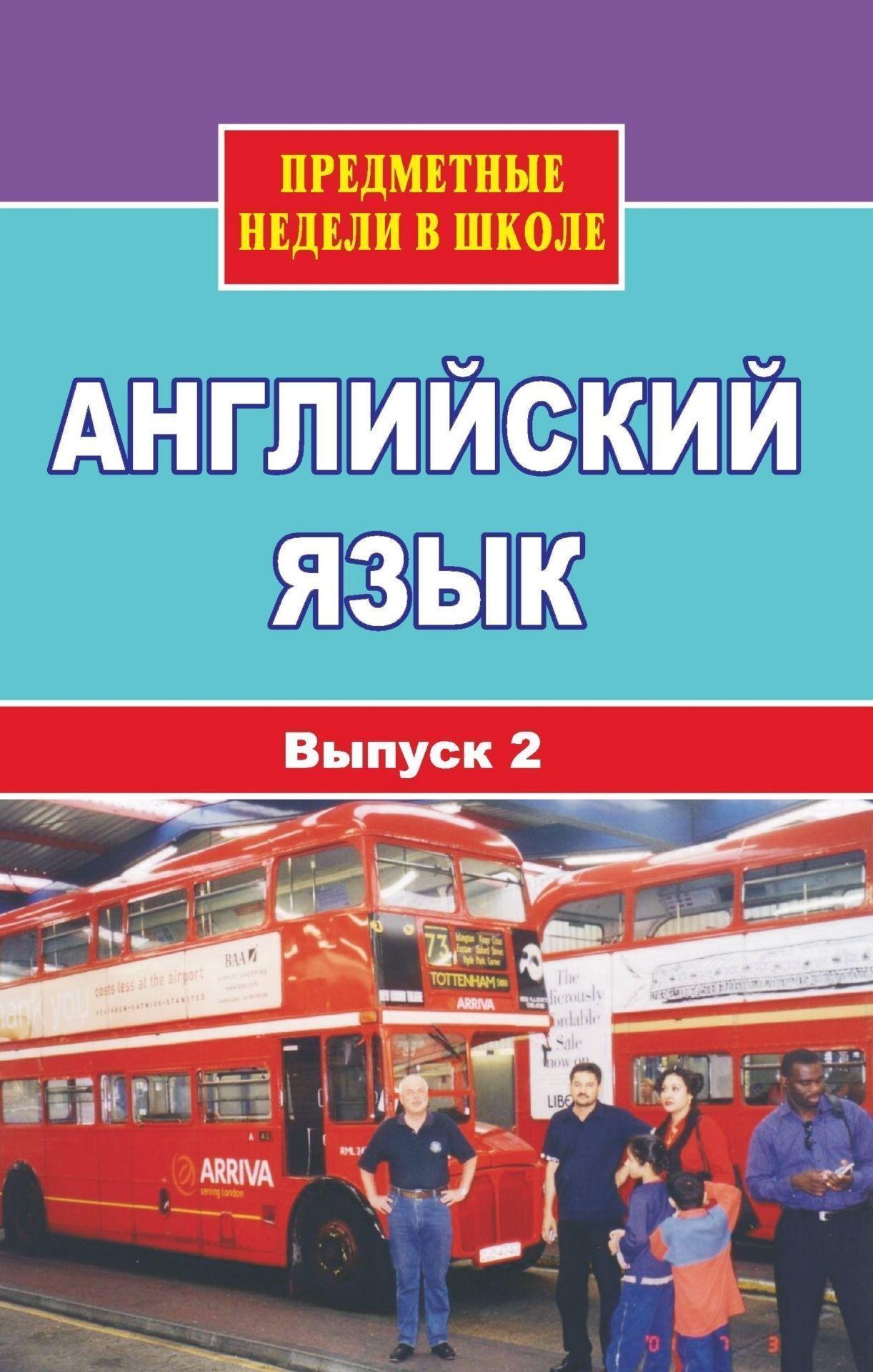 Английский язык. Предметные недели в школе.  Вып. 2