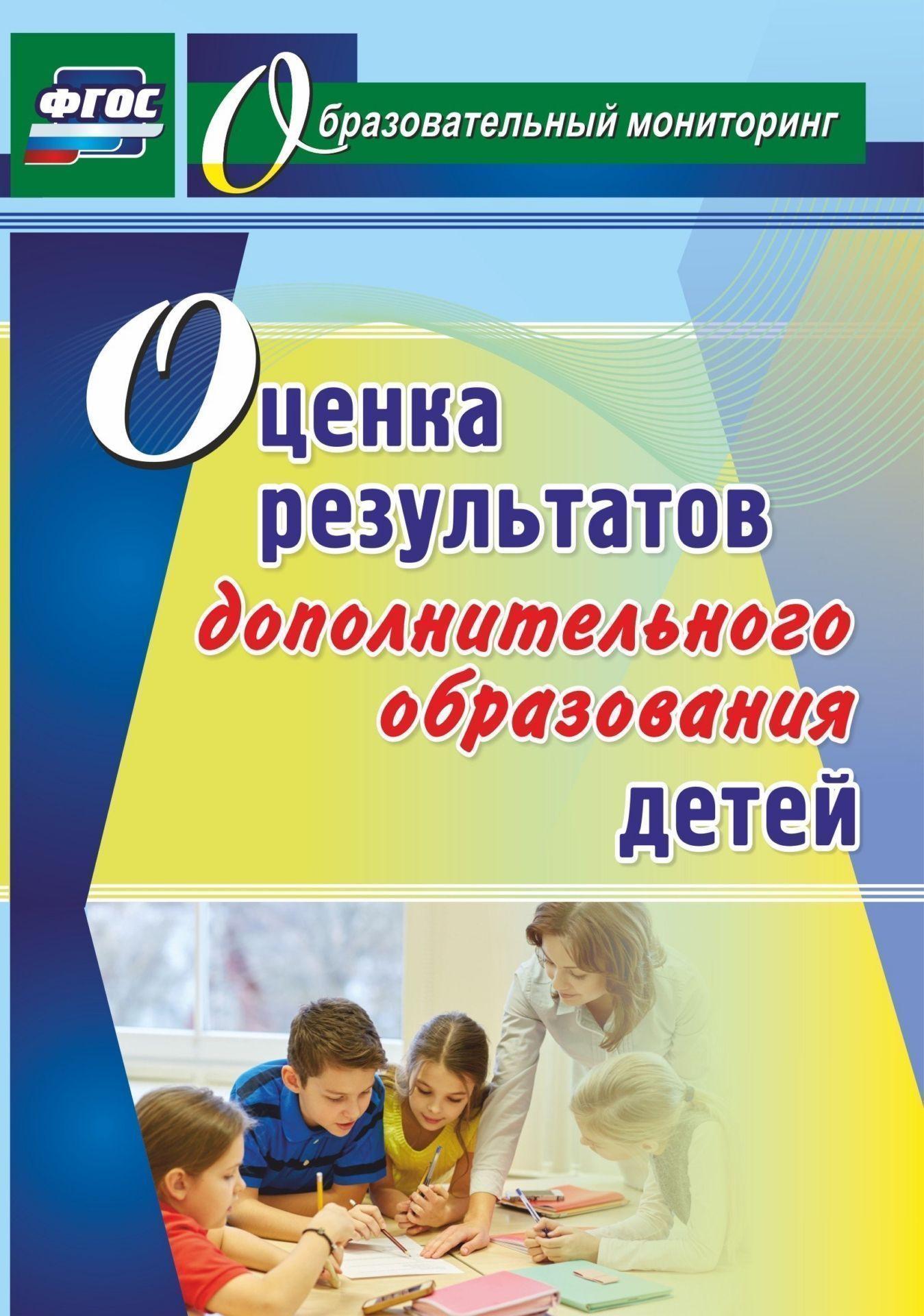 Купить со скидкой Оценка результатов дополнительного образования детей