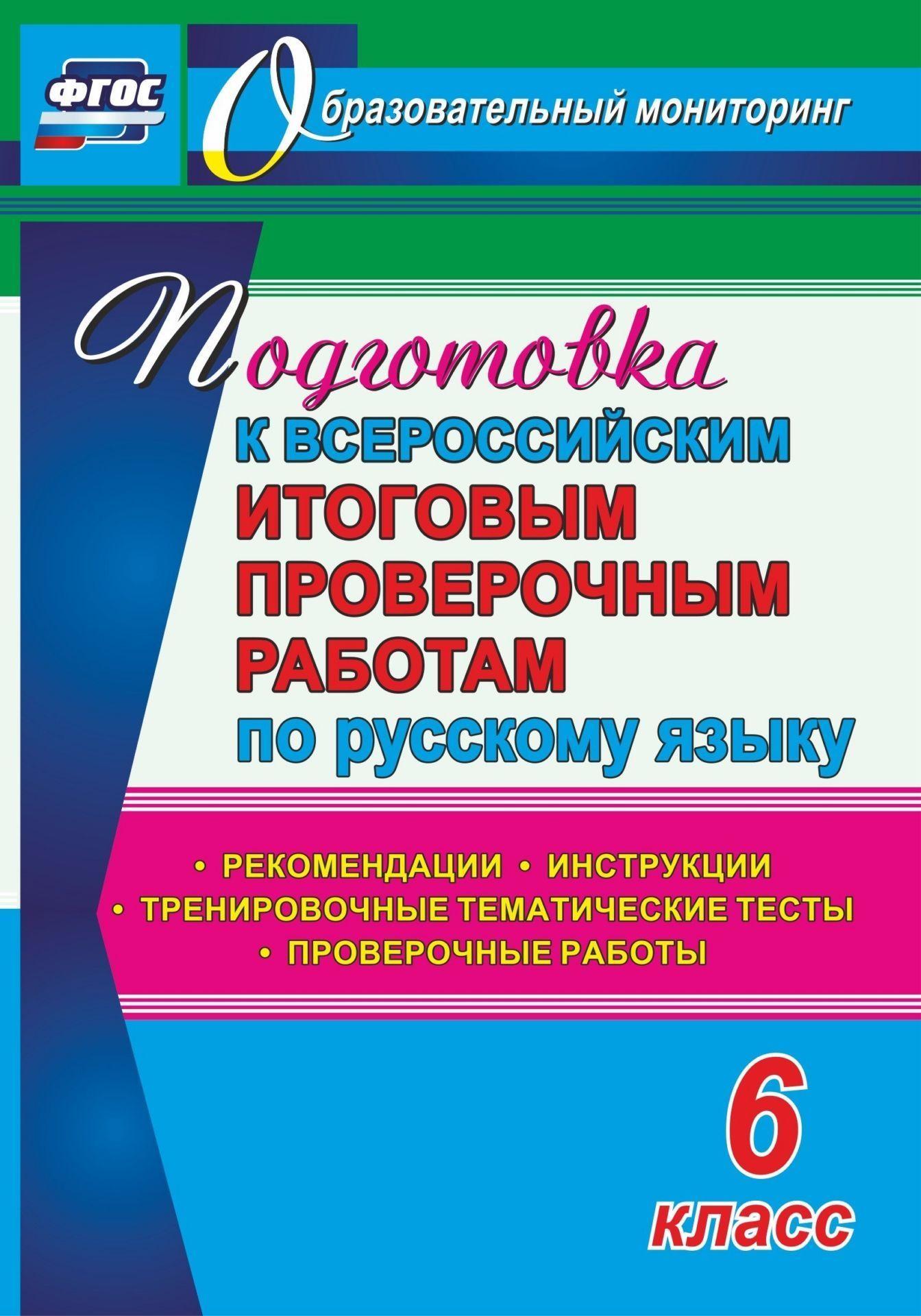 Подготовка к Всероссийским итоговым проверочным работам по русскому языку. 6 класс: рекомендации, проверочные работы, тренировочные тематические тесты, инструкции