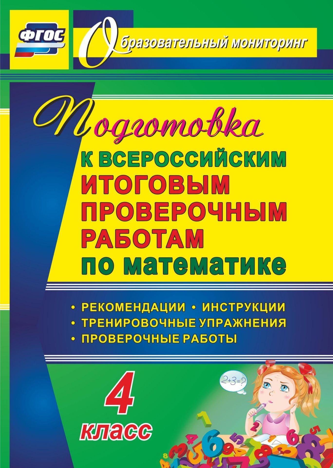 Подготовка к Всероссийским итоговым проверочным работам по математике. 4 класс: рекомендации, проверочные работы, тренировочные упражнения, инструкции