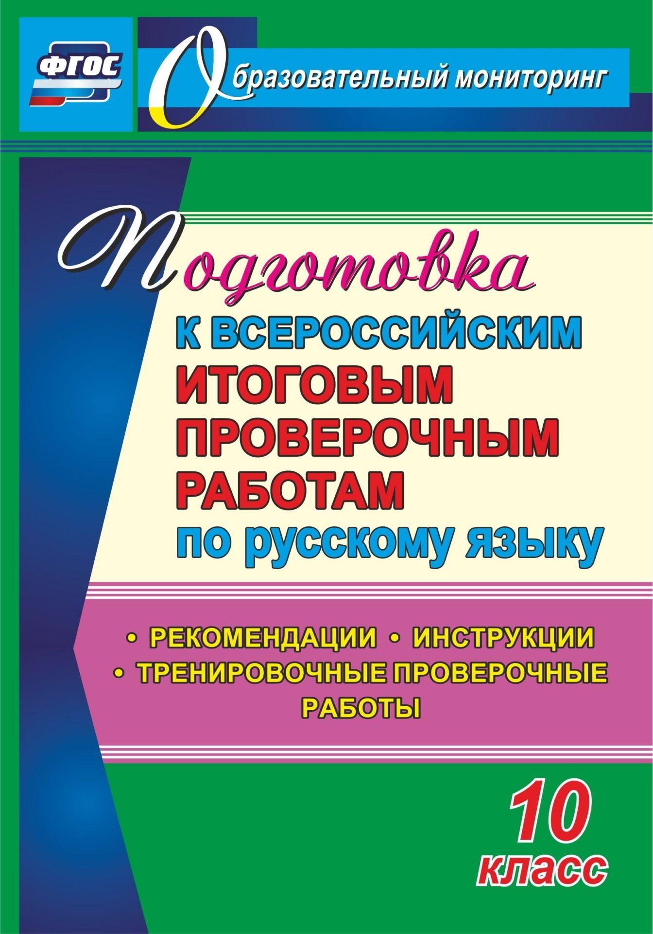 Подготовка к Всероссийским итоговым проверочным работам по русскому языку. 10 класс: рекомендации, инструкции, тренировочные проверочные работы