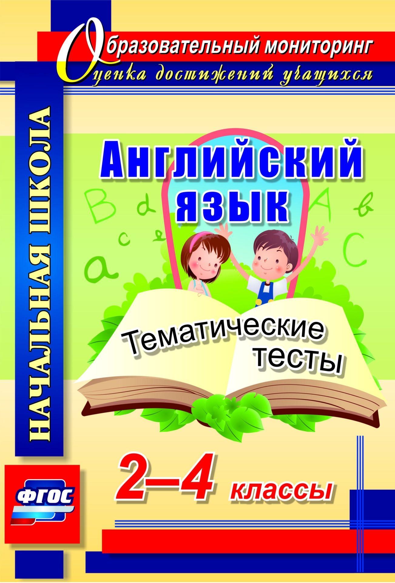 Английский язык. 2-4 классы: тематические тесты