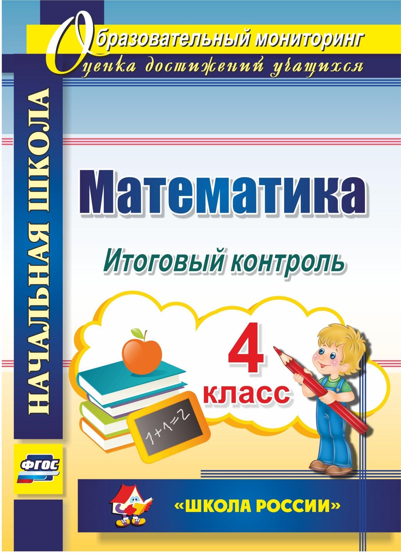 """Математика. 4 класс. Итоговый контроль. УМК """"Школа России"""""""