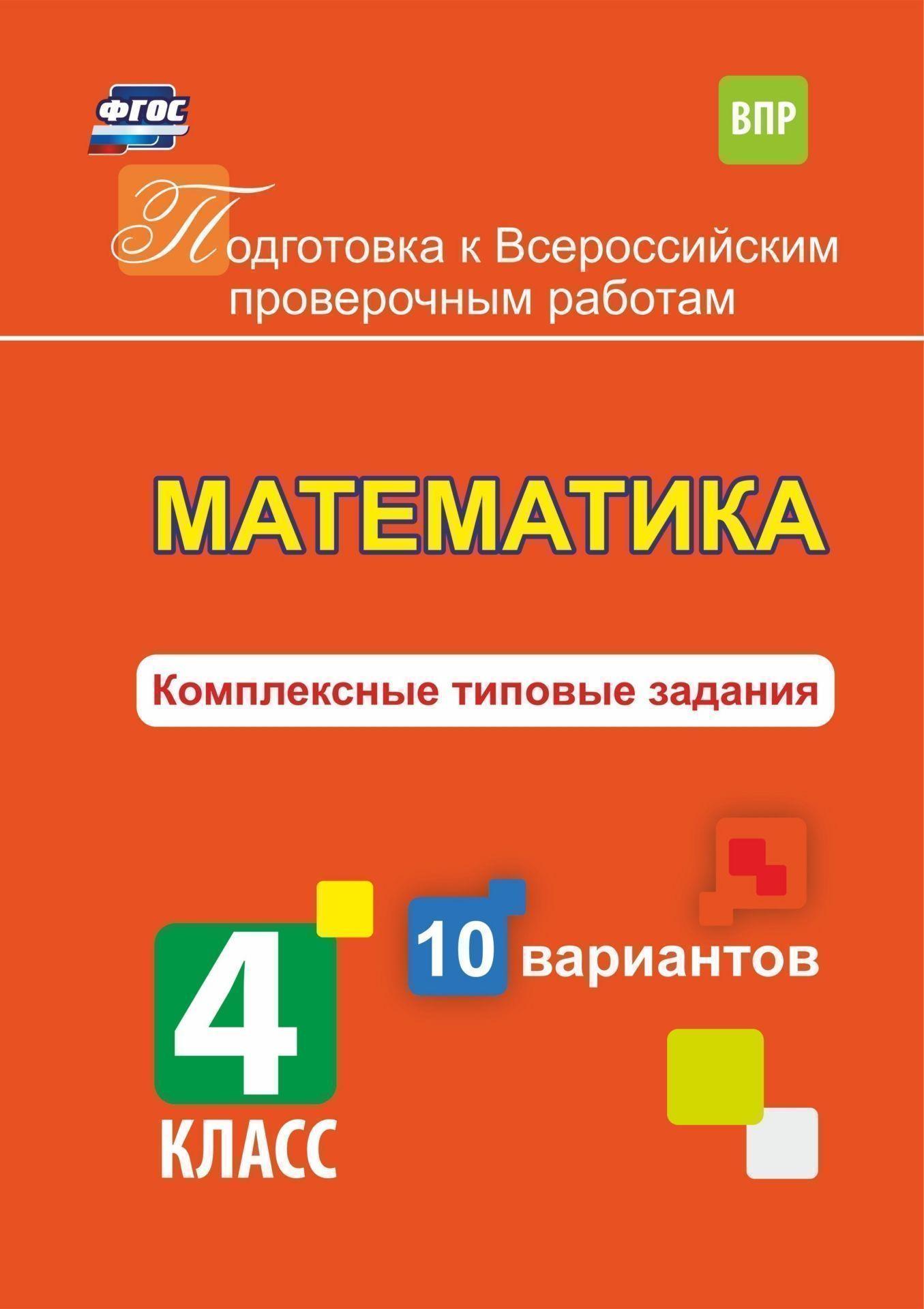 Математика. Комплексные типовые задания. 10 вариантов. 4 класс