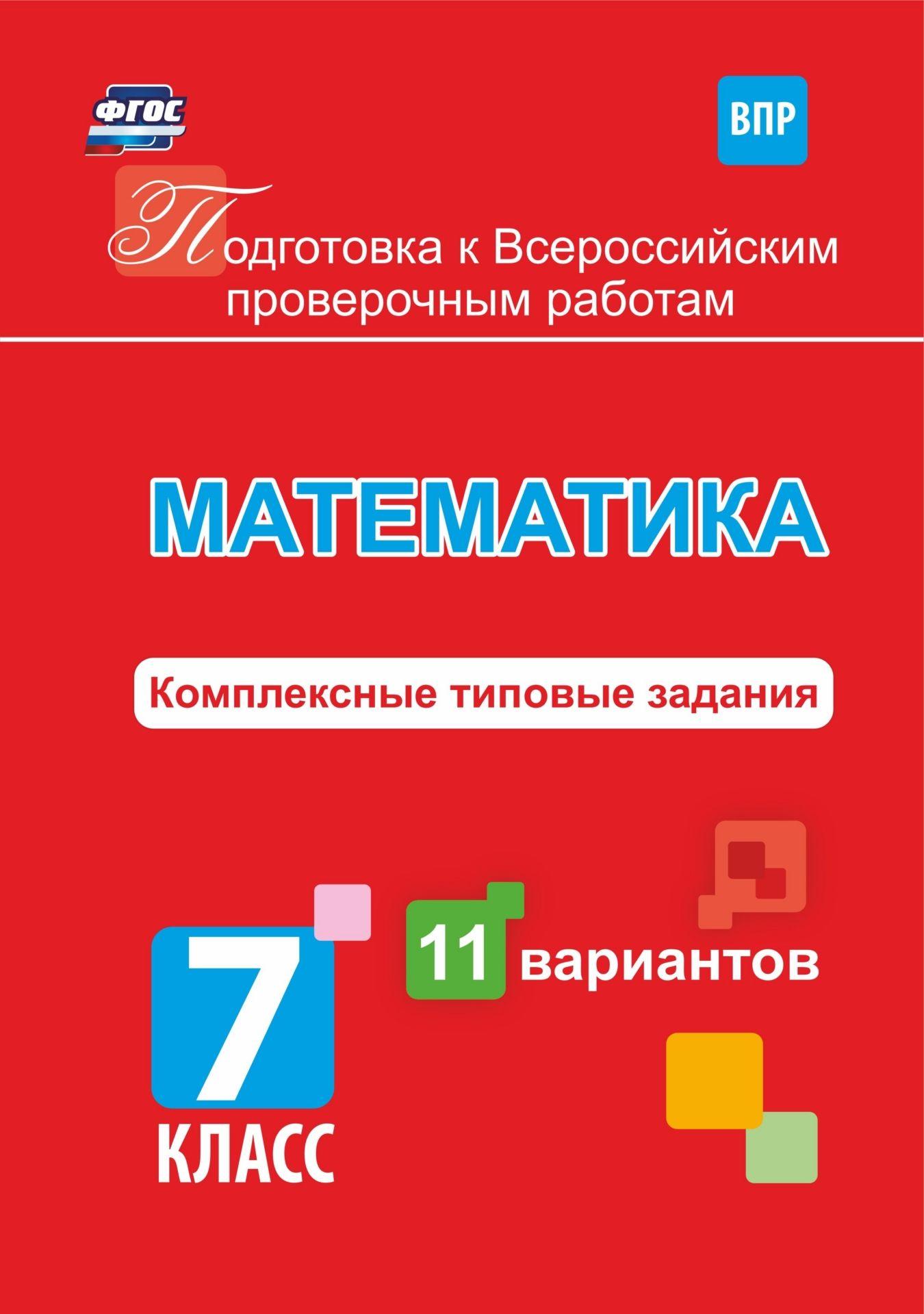Купить со скидкой Подготовка к Всероссийским проверочным работам. Математика. 7 класс: комплексные типовые задания. 11