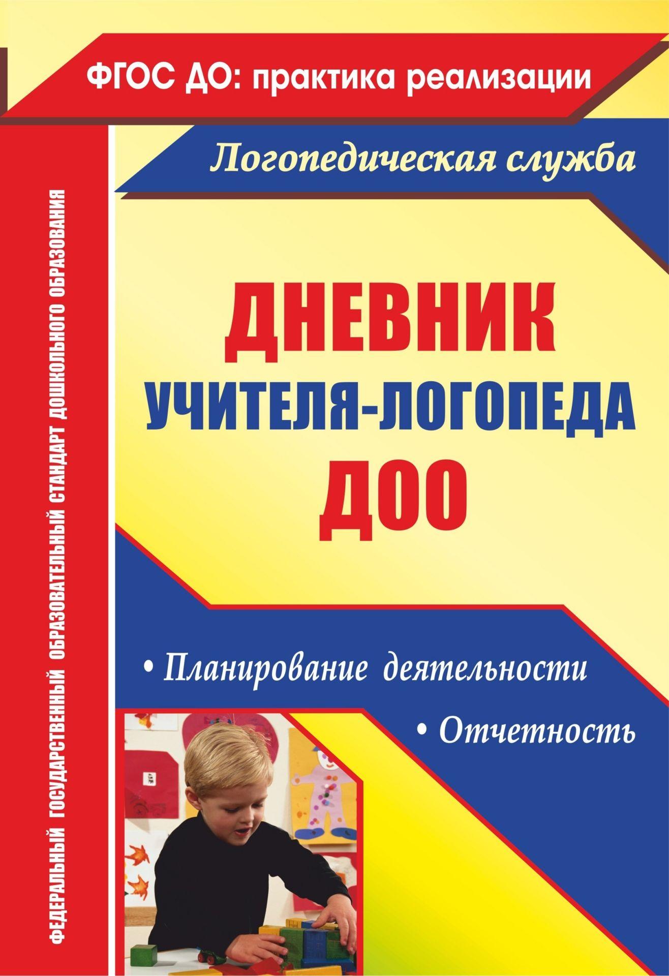 Купить со скидкой Дневник учителя-логопеда ДОУ: планирование деятельности, отчетность