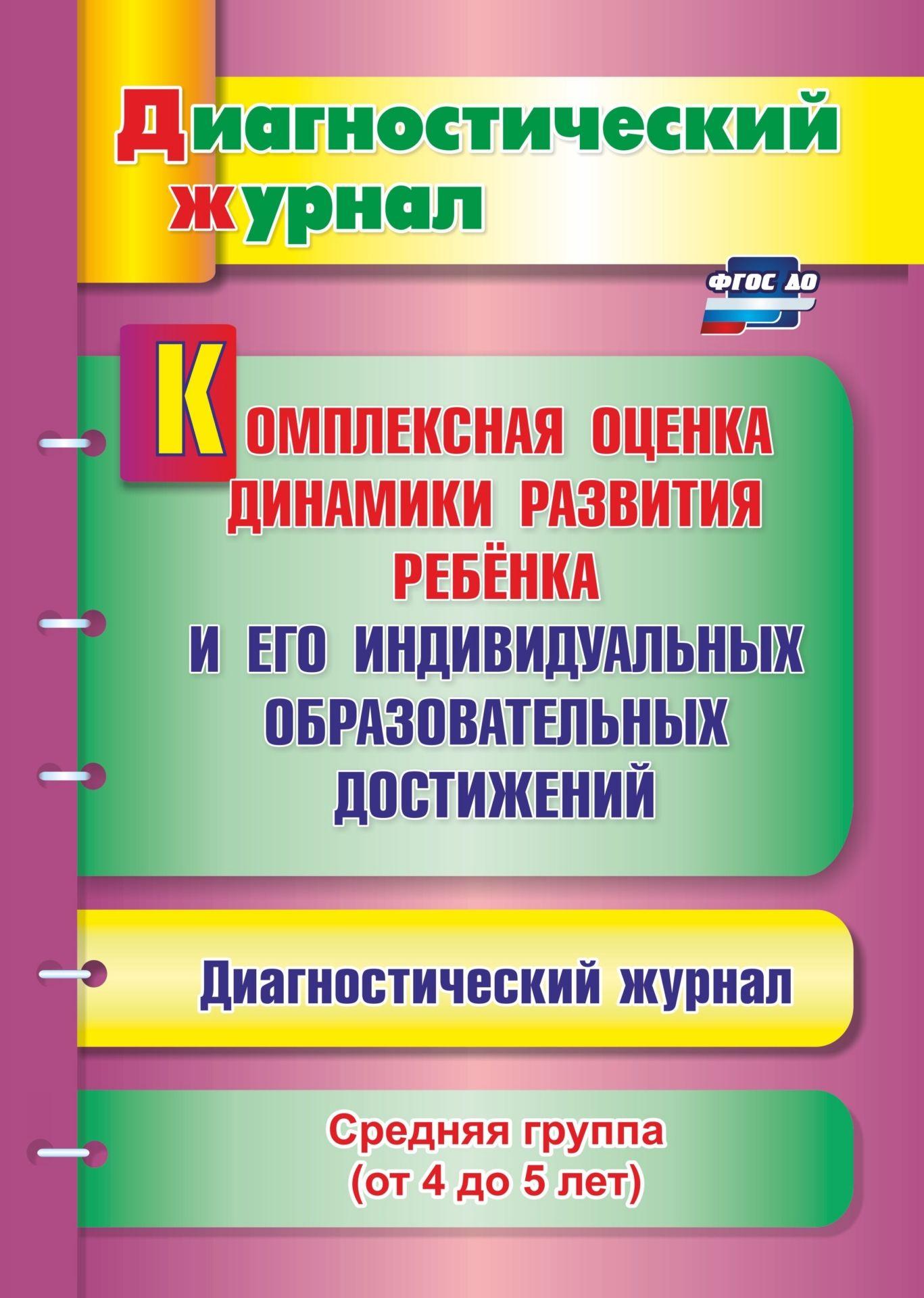 Комплексная оценка динамики развития ребенка и его индивидуальных образовательных достижений. Диагностический журнал. Средняя группа (от 4 до 5 лет)
