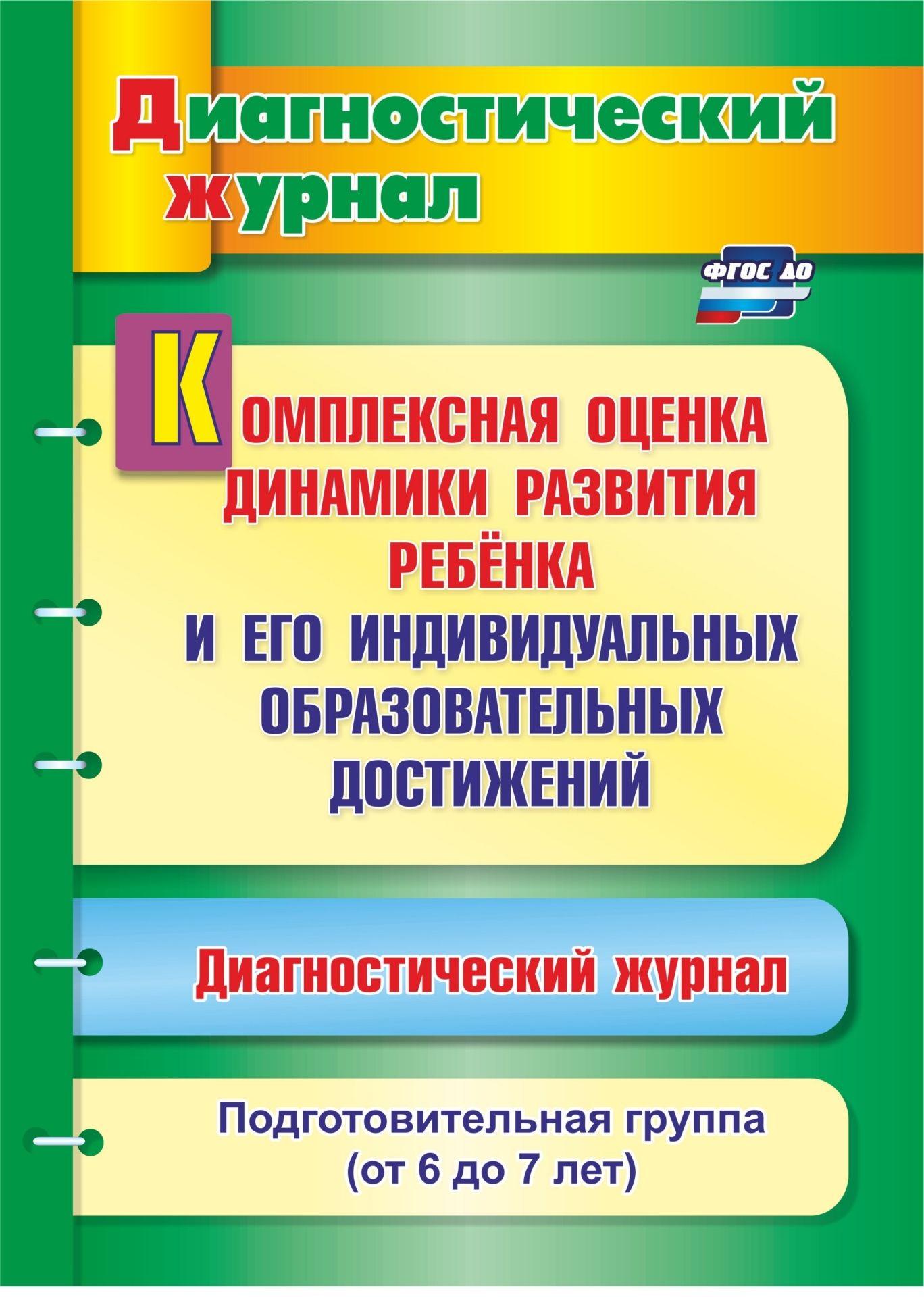 Комплексная оценка динамики развития ребенка и его индивидуальных образовательных достижений. Диагностический журнал. Подготовительная группа (от 6 до 7 лет)