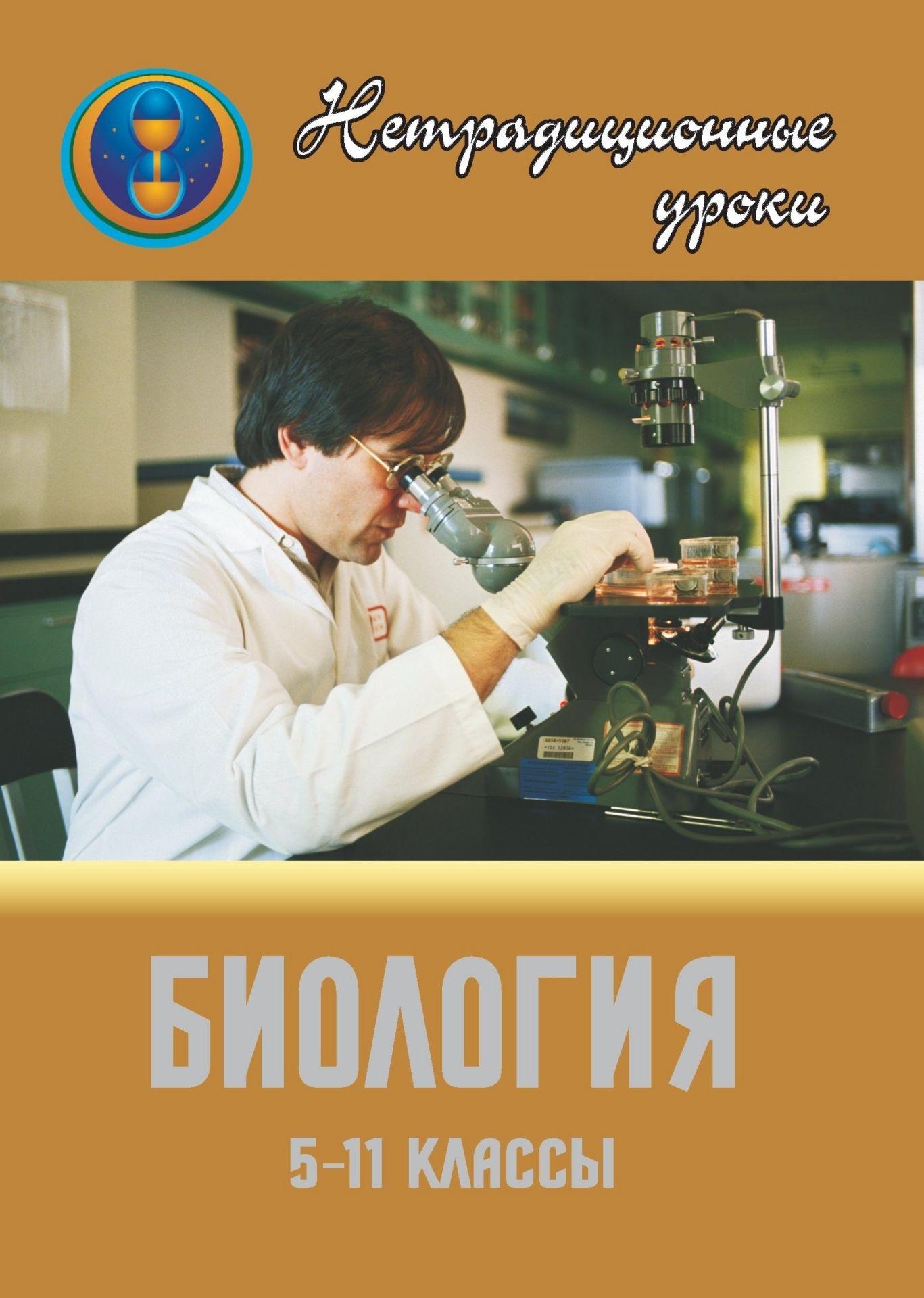 Нетрадиционные уроки по биологии в 5-11 классах (исследование, интегрирование, моделирование)