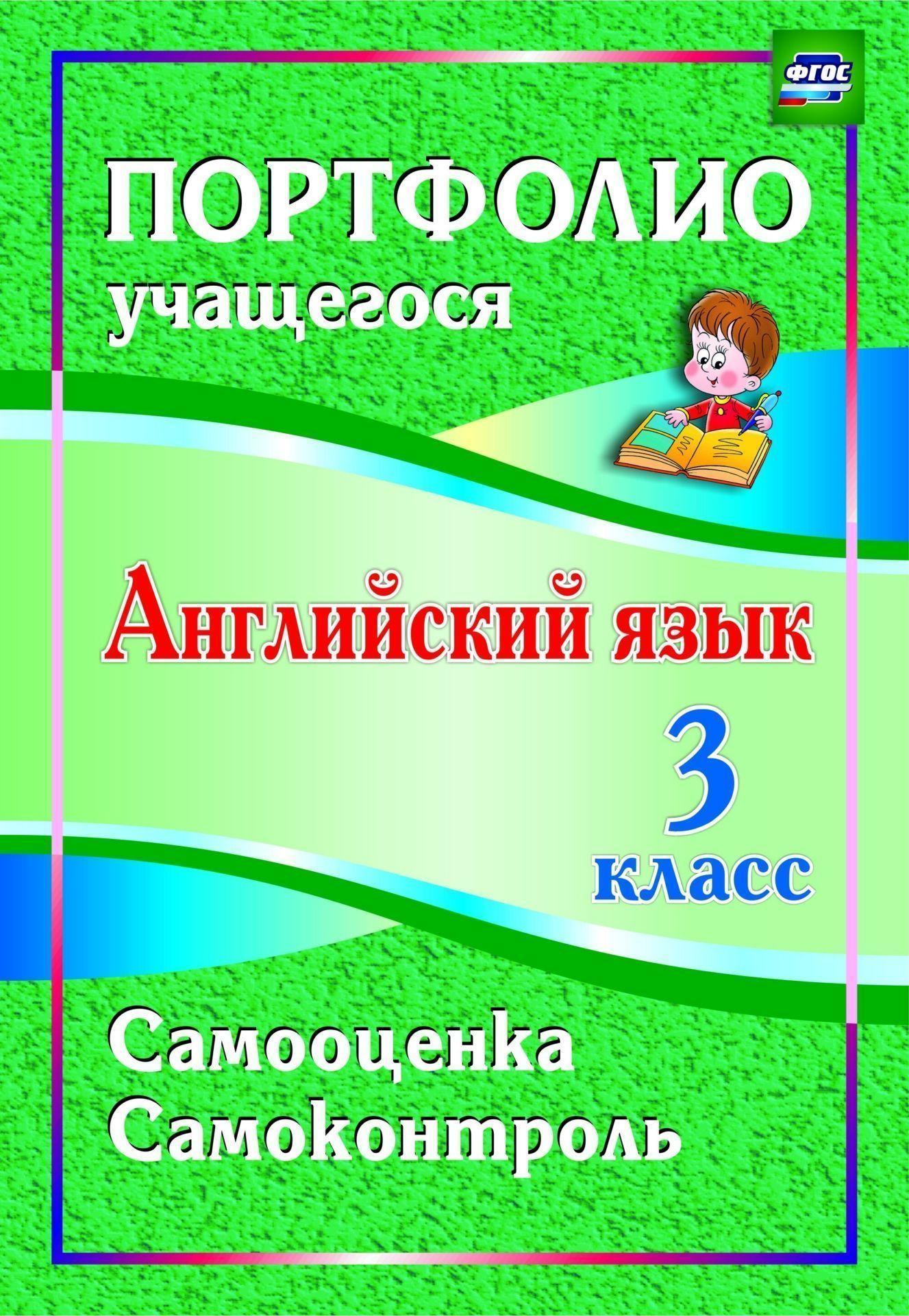 Английский язык. 3 класс. Самооценка. Самоконтроль