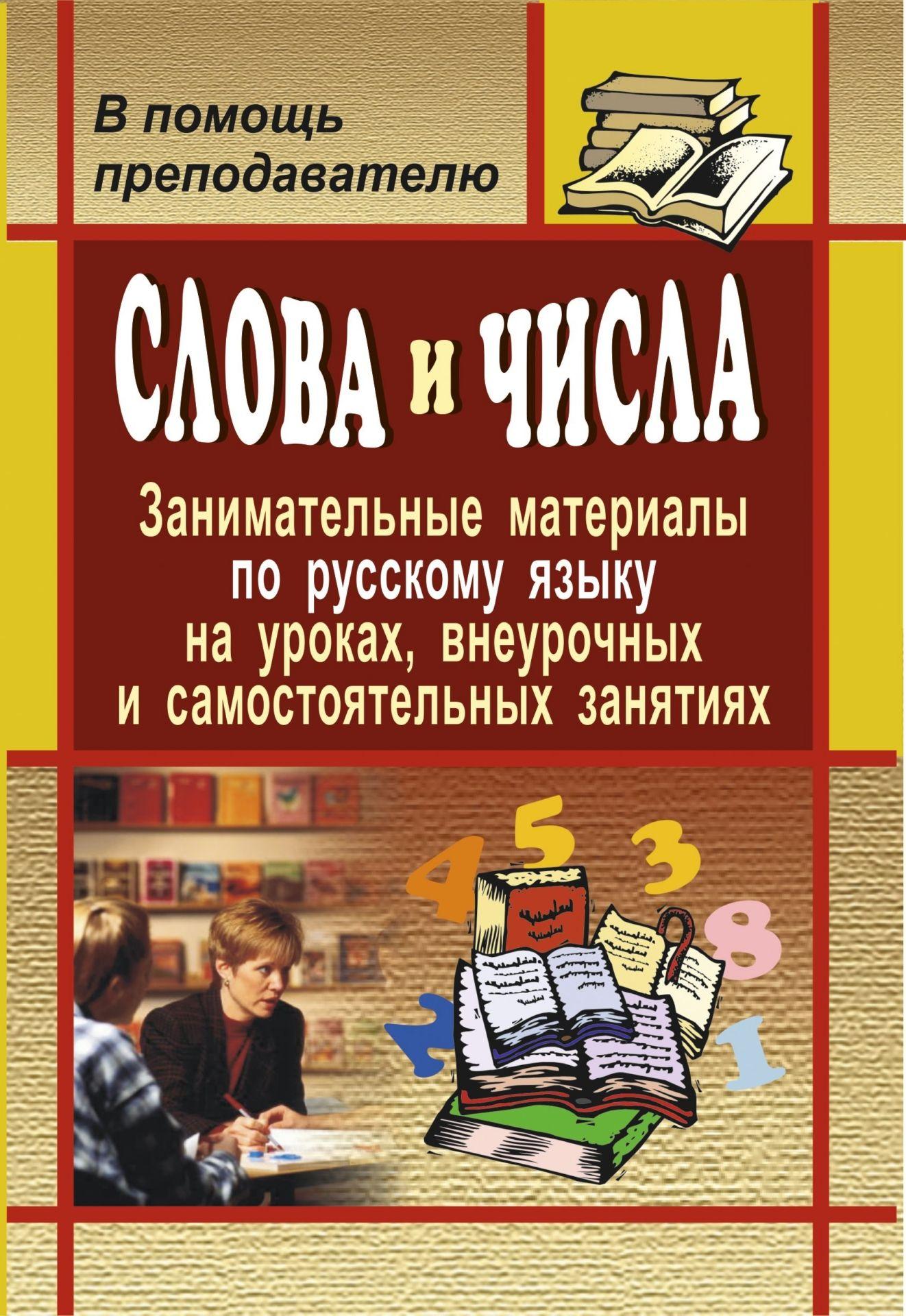 Слова и числа: занимательные материалы по русскому языку на уроках, внеурочных и самостоятельных занятиях