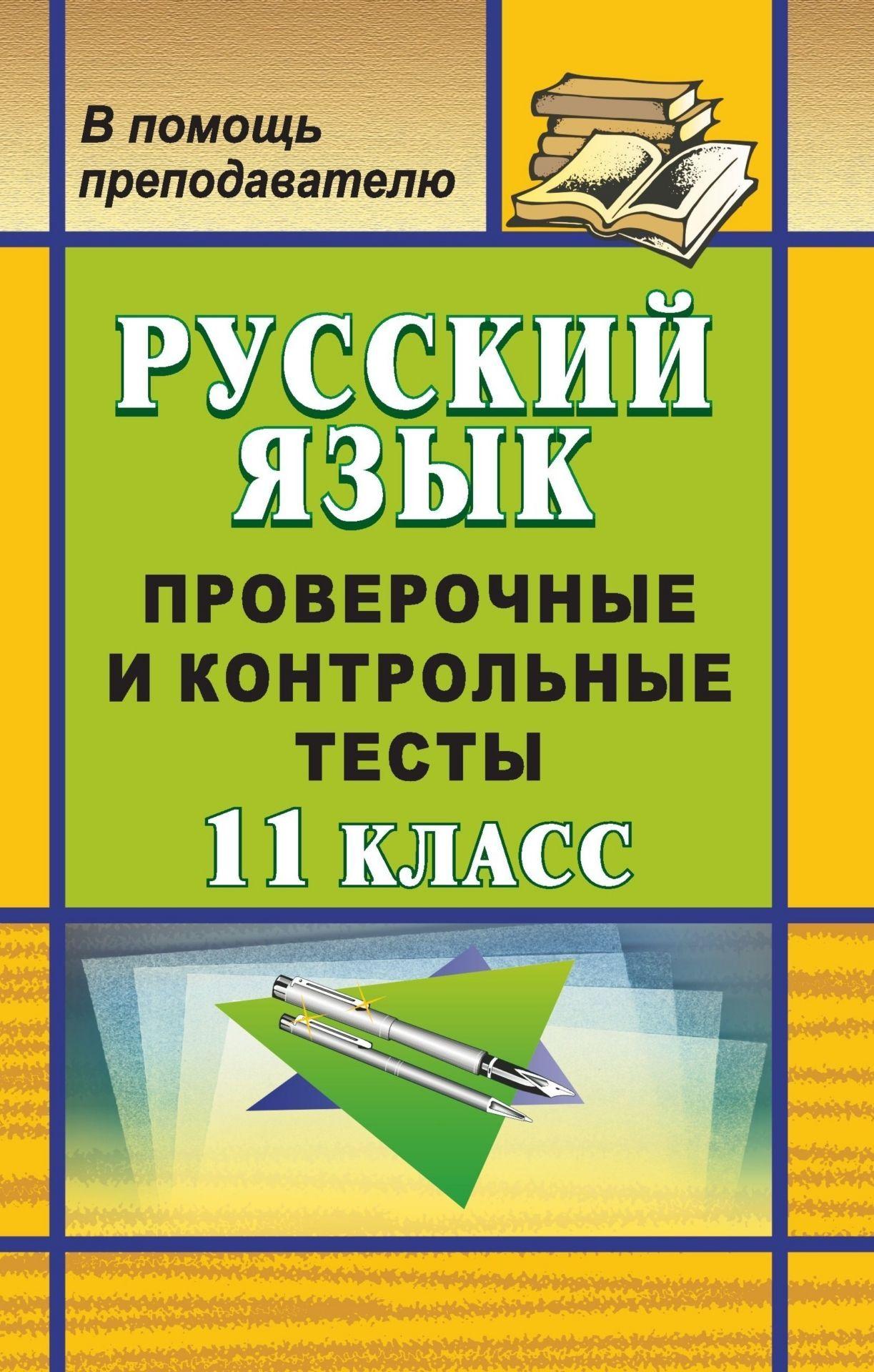 Русский язык. 11 класс: проверочные и контрольные тесты