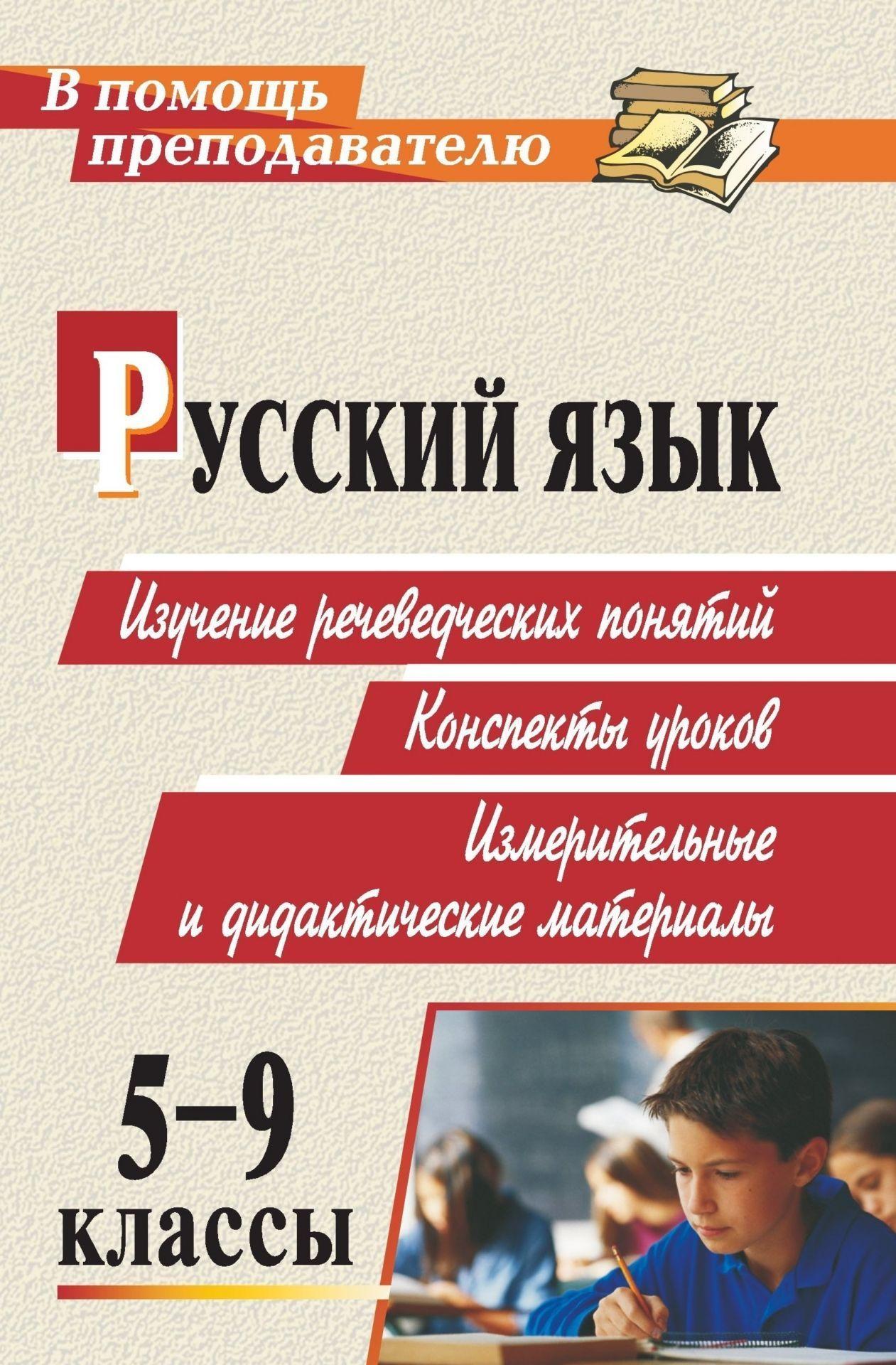 Русский язык. 5-9 классы. Изучение речеведческих понятий: конспекты уроков, измерительные и дидактические материалы