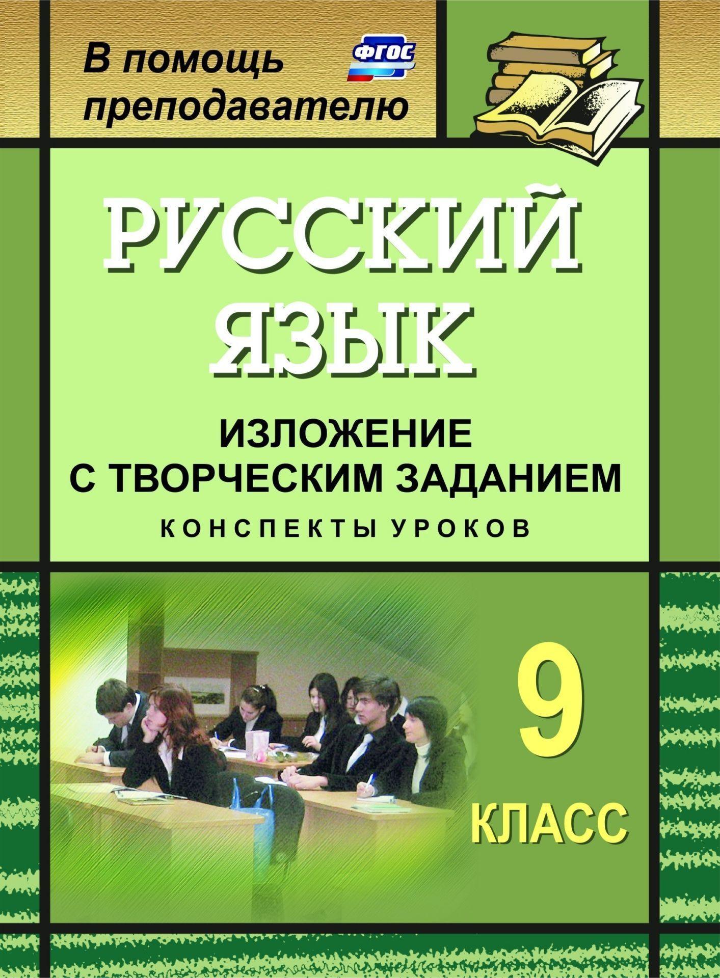 Русский язык. 9 класс. Изложение с творческим заданием: конспекты уроков
