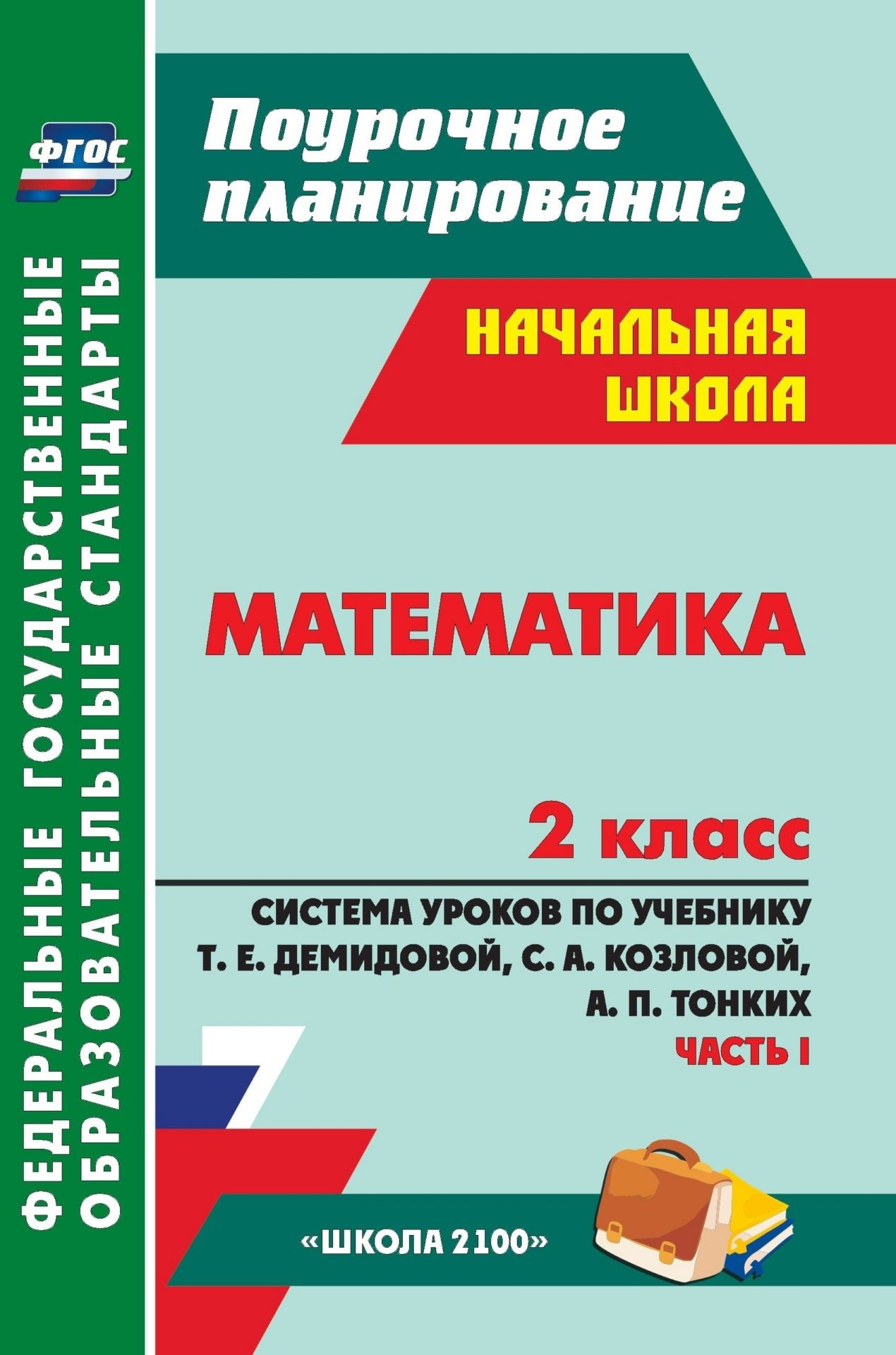 """Математика. 2 класс: система уроков по учебнику Т. Е. Демидовой, С. А. Козловой, А. П. Тонких. I часть. УМК """"Школа 2100"""""""