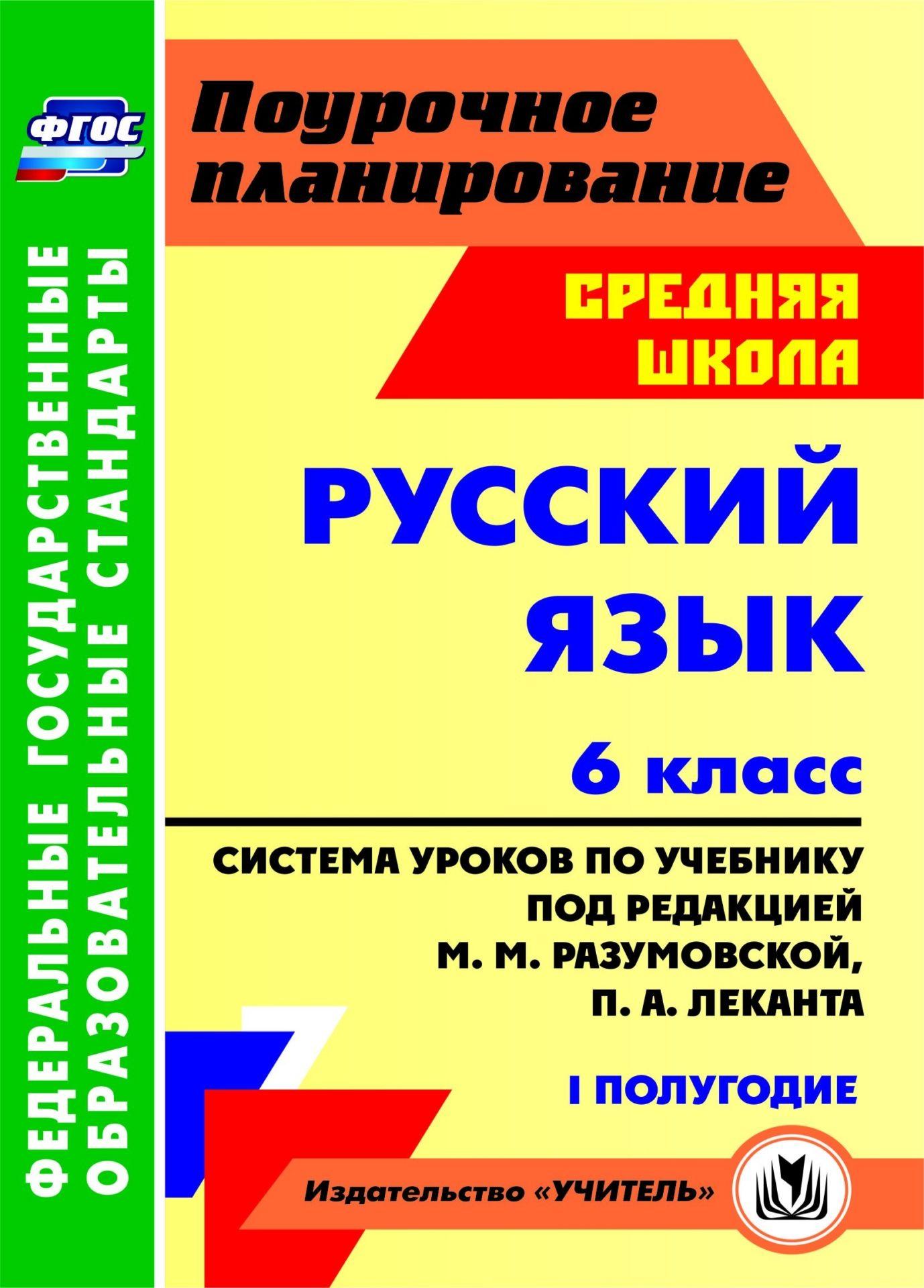 Русский язык. 6 класс: система уроков по учебнику под ред. М. М. Разумовской, П. А. Леканта. I полугодие
