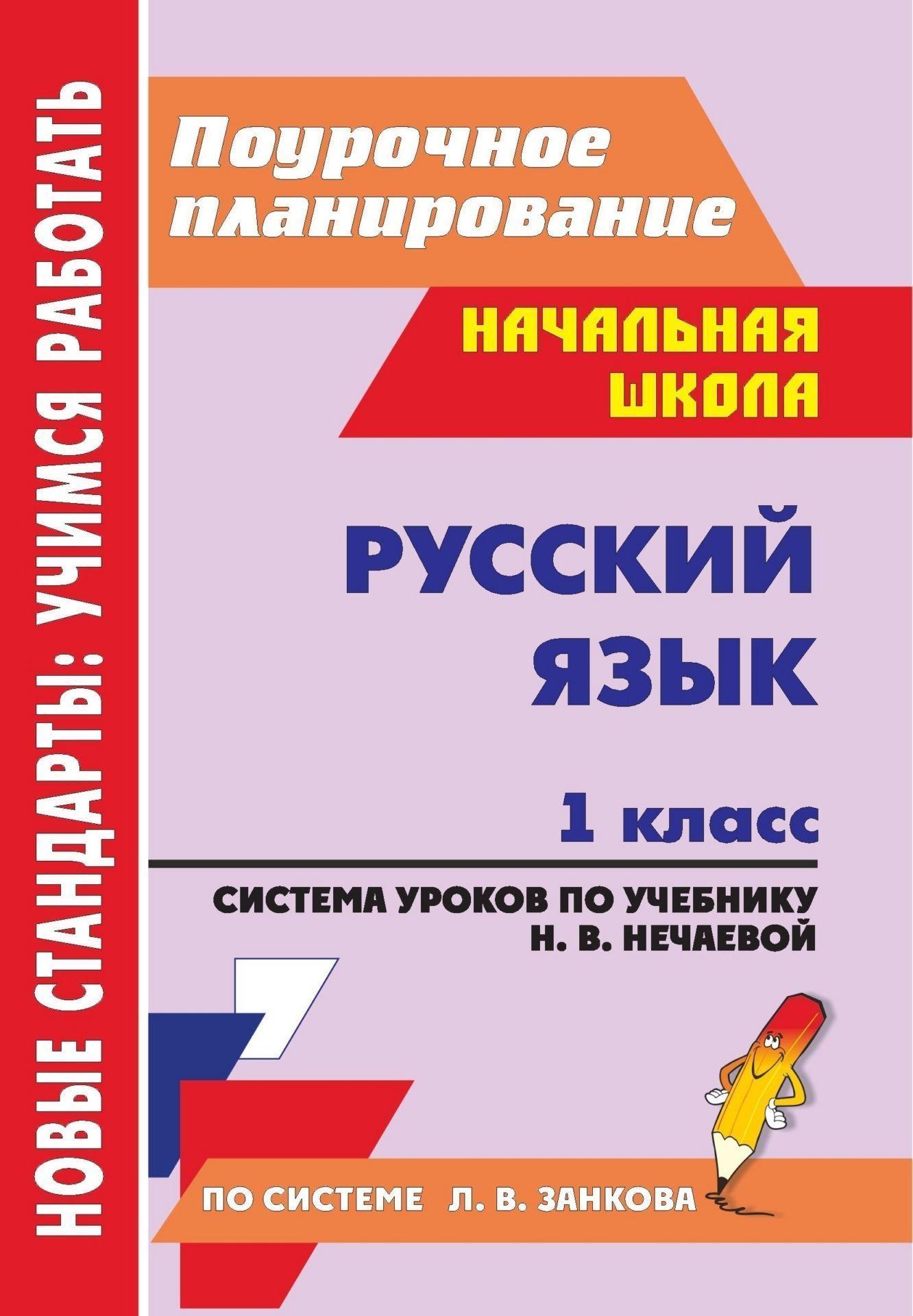 Русский язык. 1 класс: система уроков по учебнику Н. В. Нечаевой