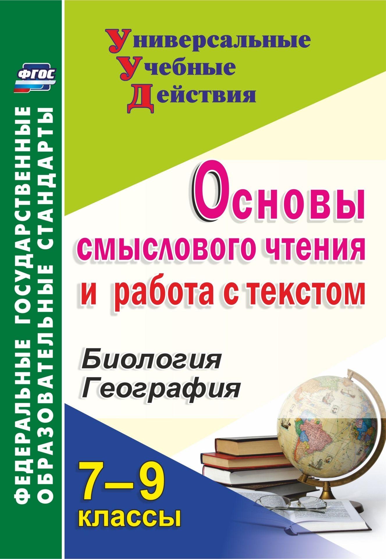 Основы смыслового чтения и работа с текстом. 7-9 классы: Биология. География