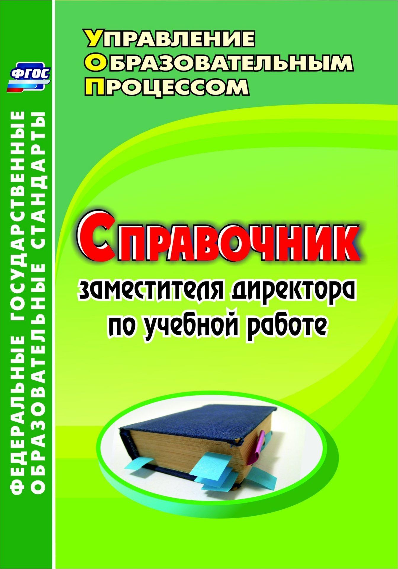 Справочник заместителя директора по учебной работе
