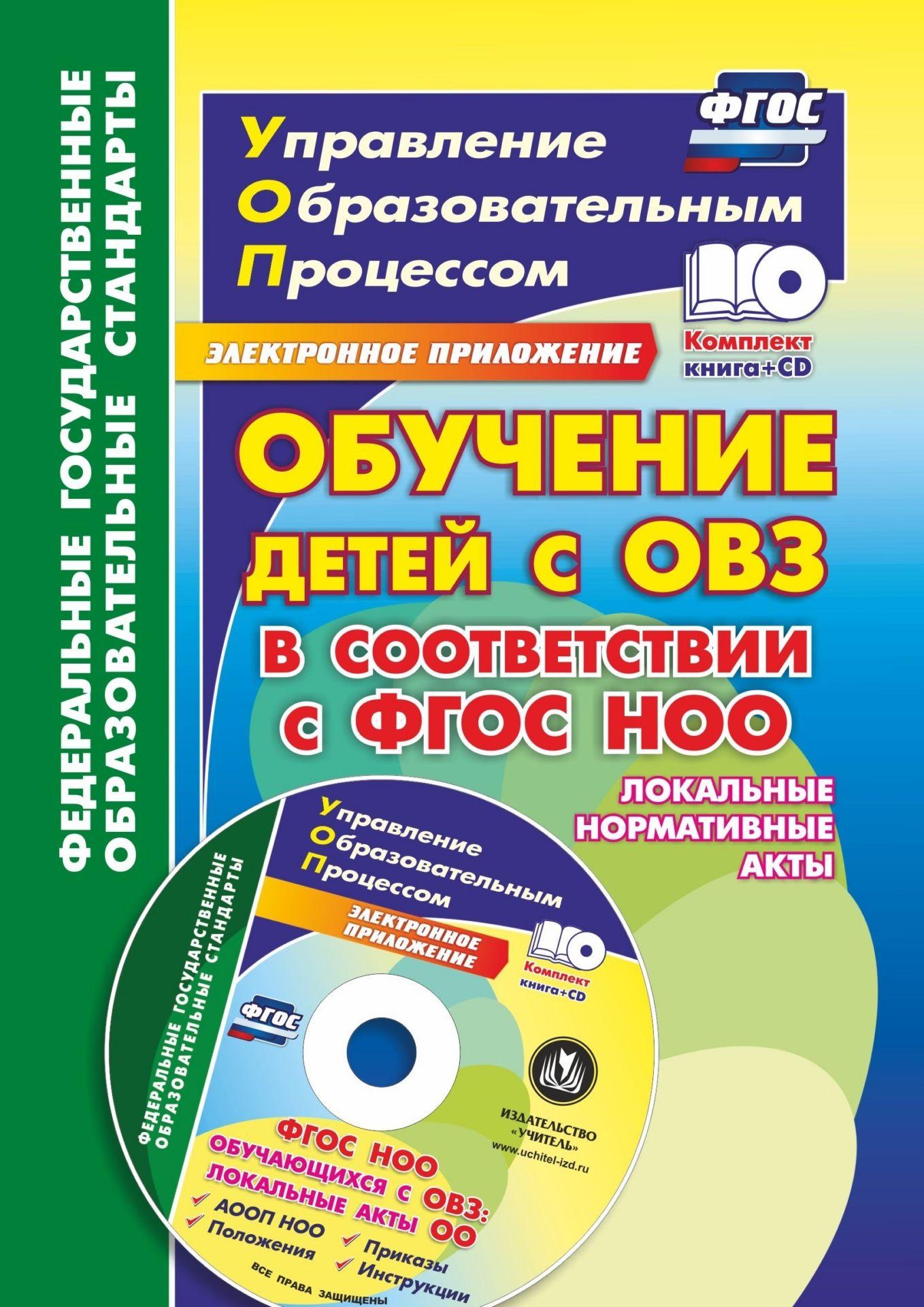 Купить со скидкой Обучение детей с ОВЗ в соответствии с ФГОС НОО: локальные нормативные акты