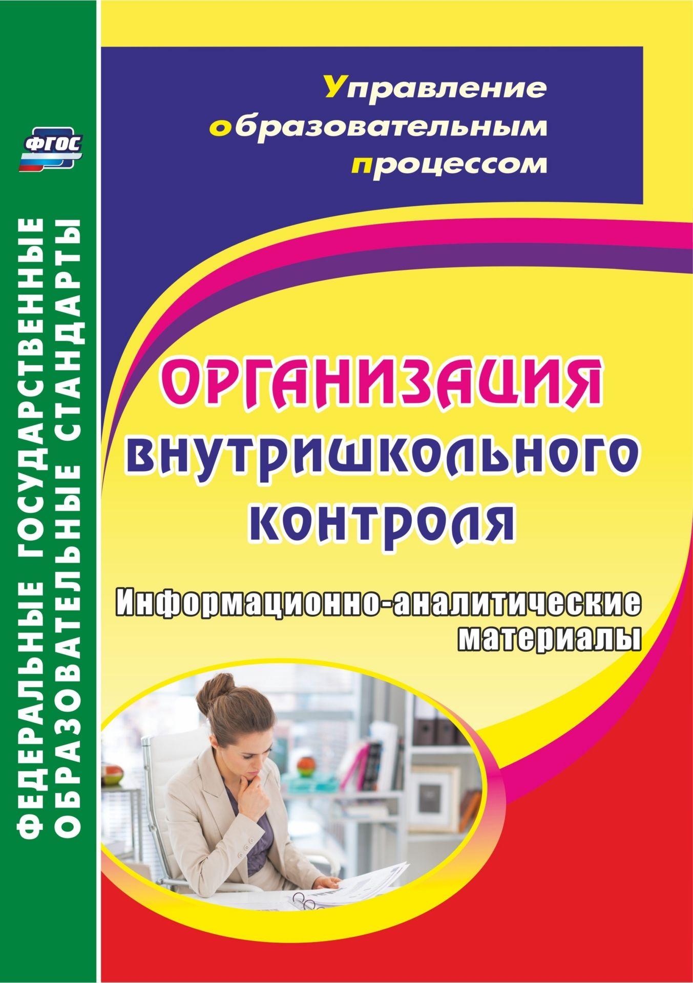 Организация внутришкольного контроля. Информационно-аналитические материалы
