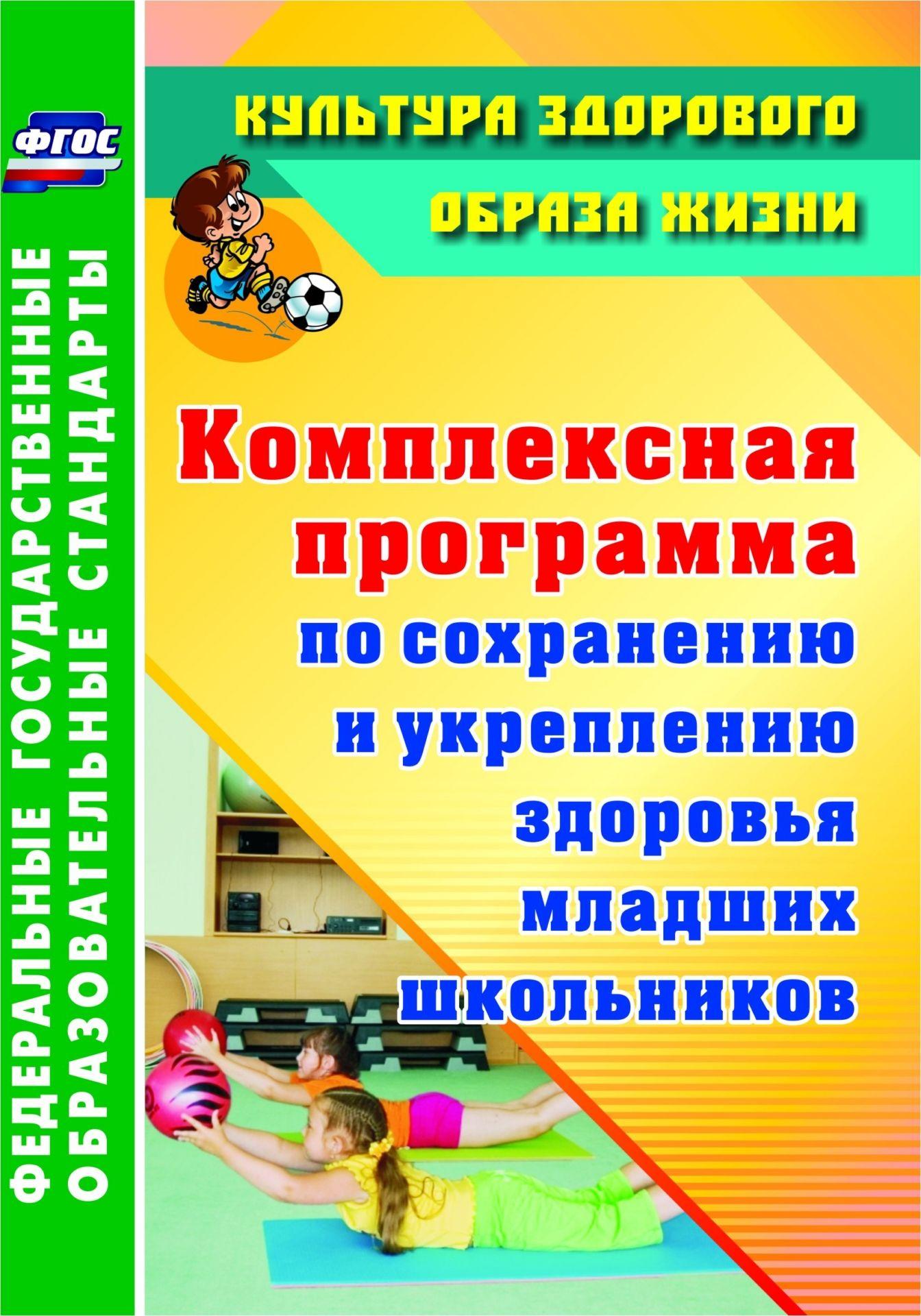 Комплексная программа по сохранению и укреплению здоровья младших школьников