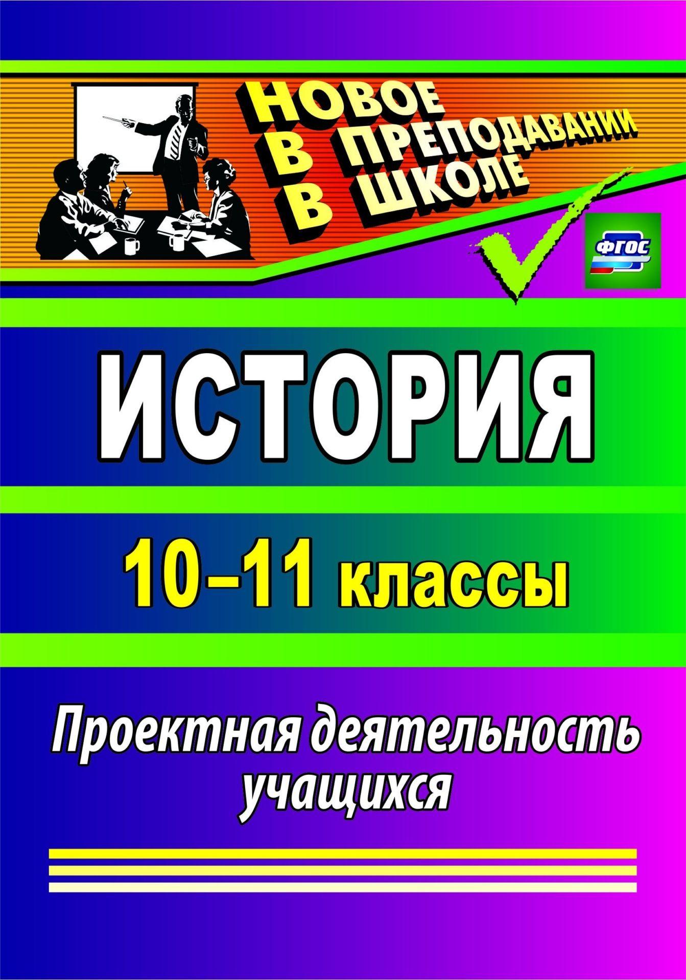 История. 10-11 классы: проектная деятельность учащихся