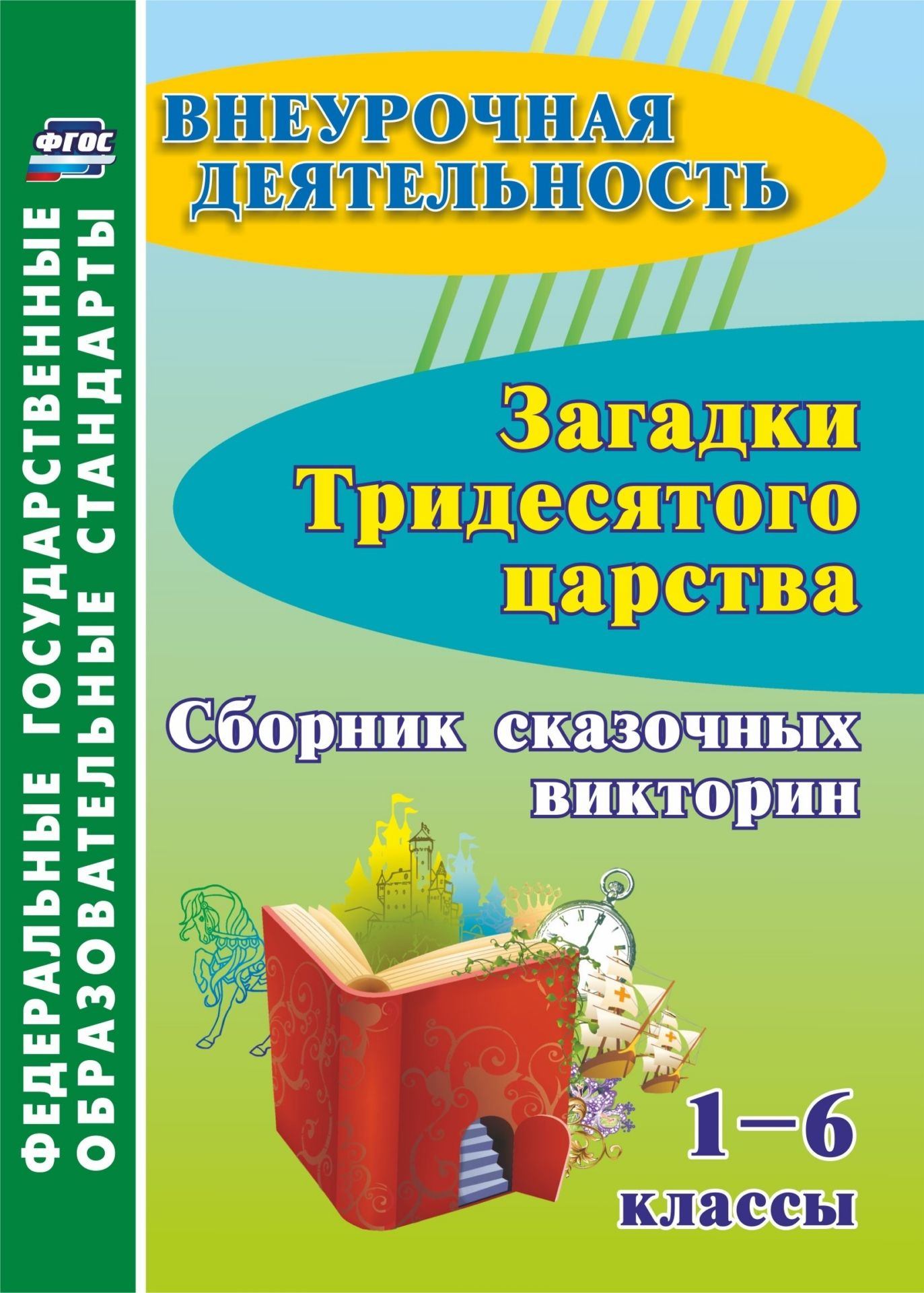 Купить со скидкой Загадки тридесятого царства. 1-6 классы: сборник сказочных викторин